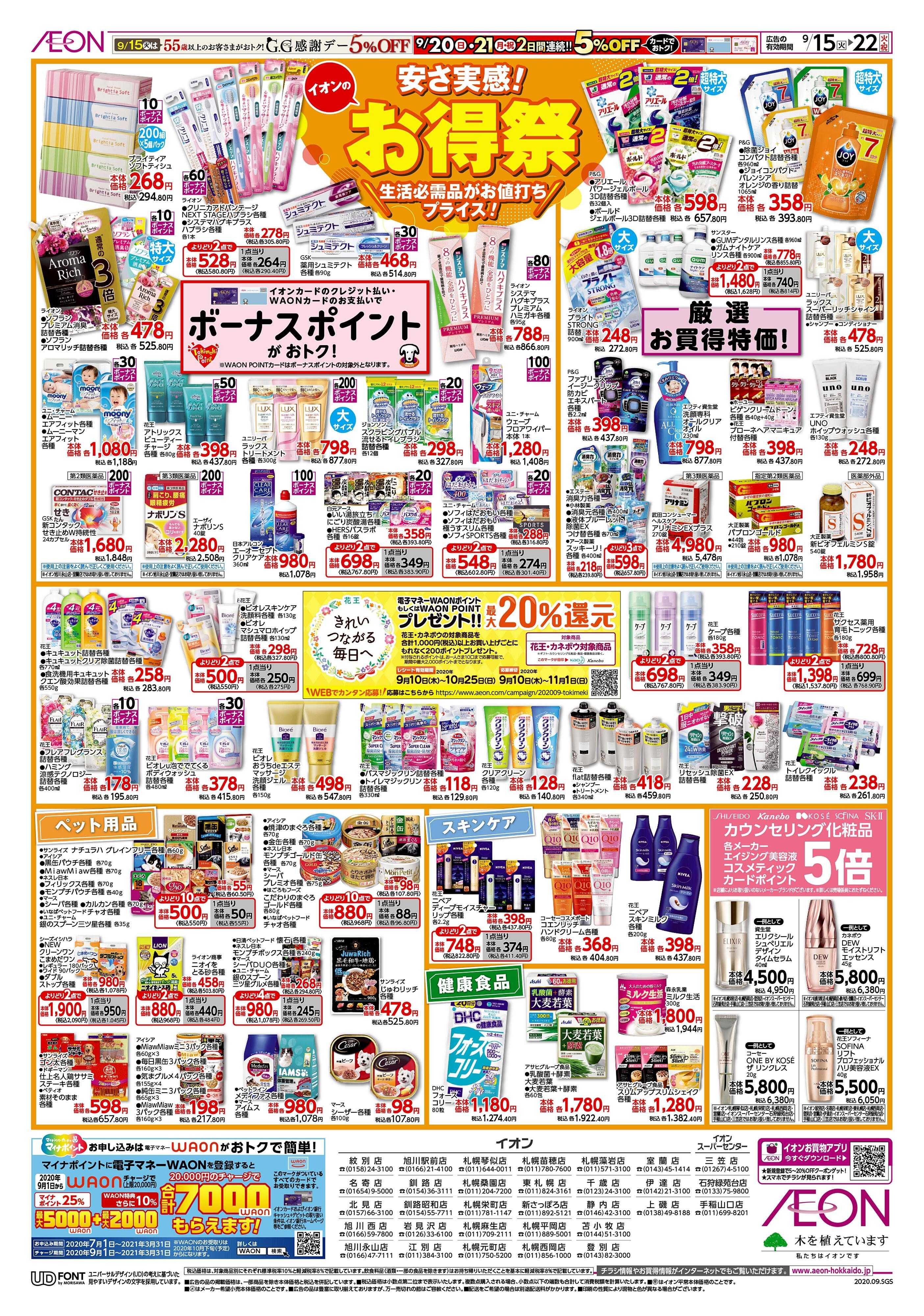 イオン北海道 お得祭