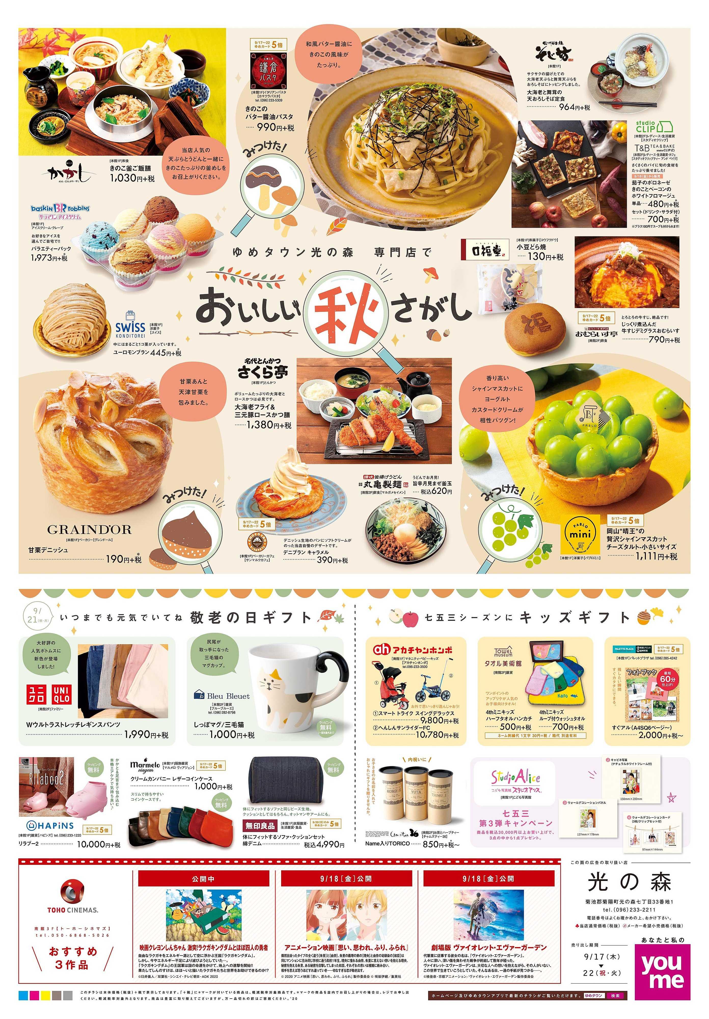 ゆめタウン 9/17(木)-9/22(祝・火)