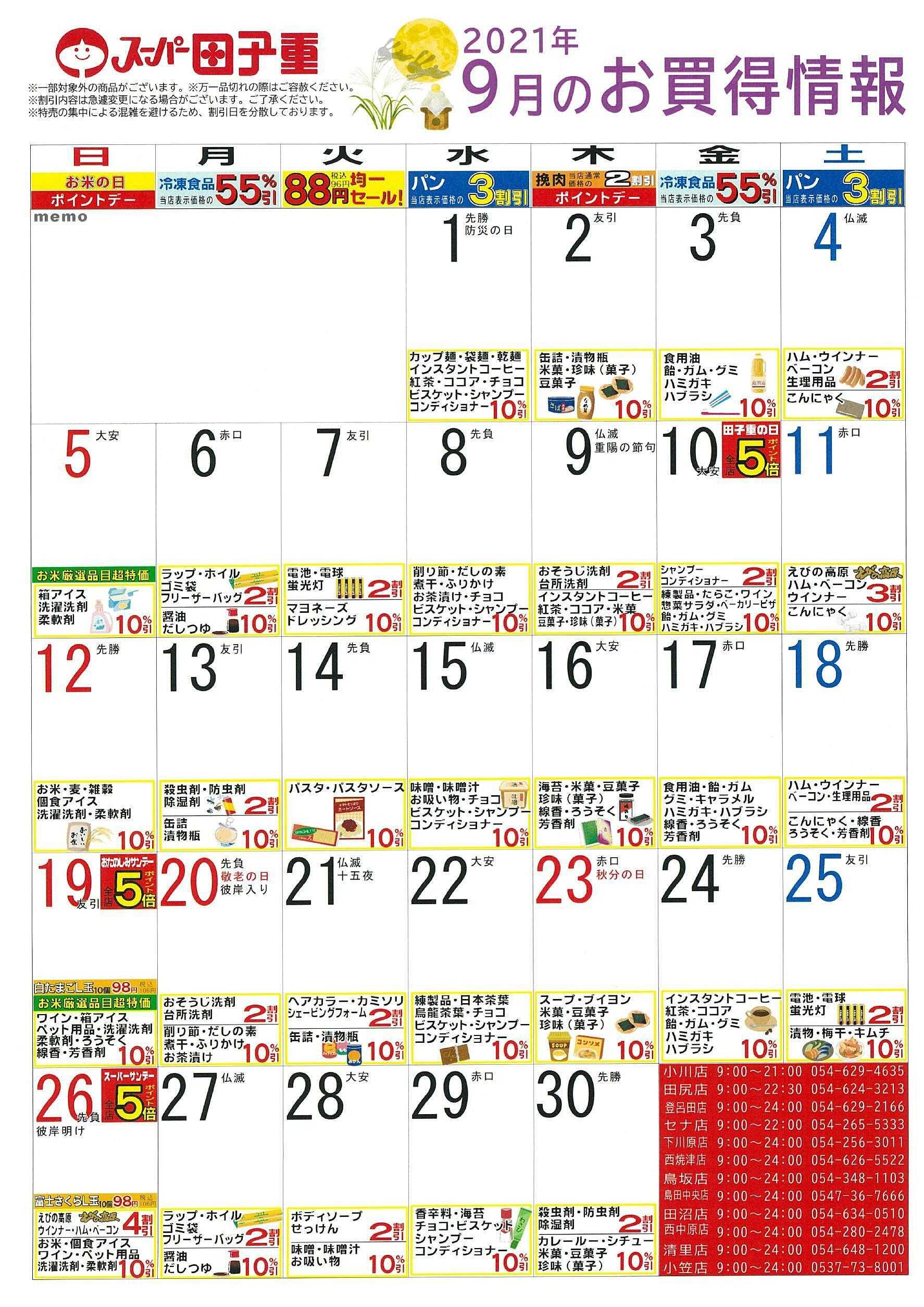 スーパー田子重 9月のお買得情報