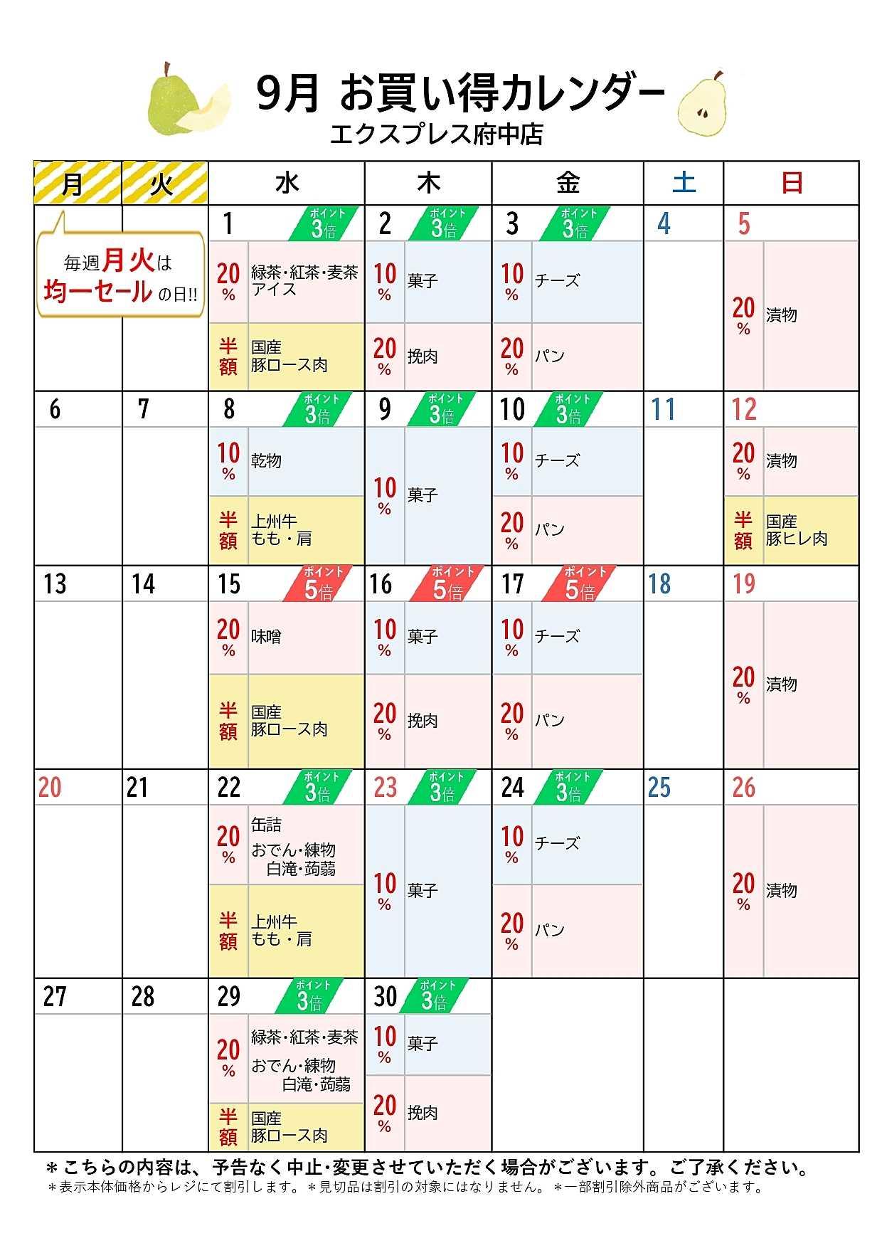 京王ストアエクスプレス 9月お買い得カレンダー