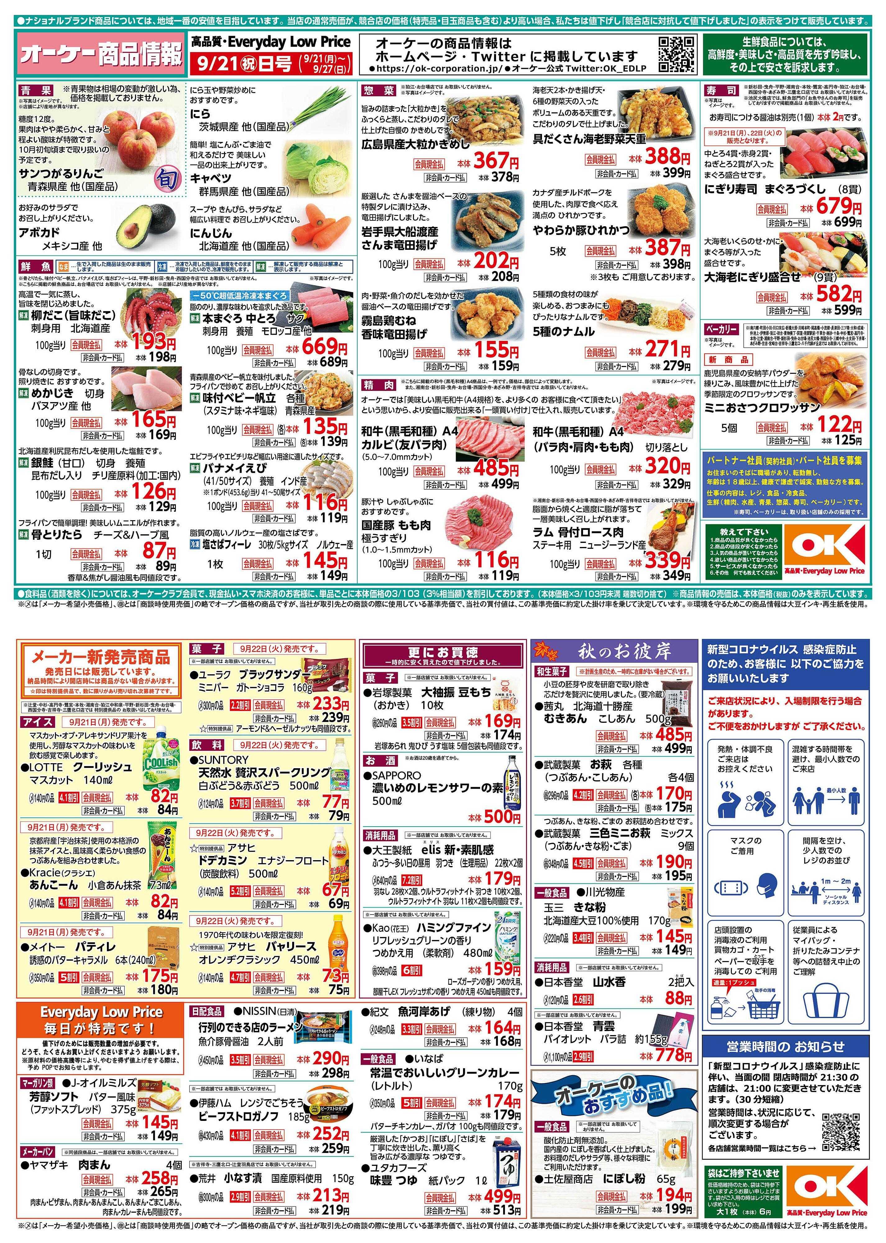 オーケー 商品情報紙9月21日号