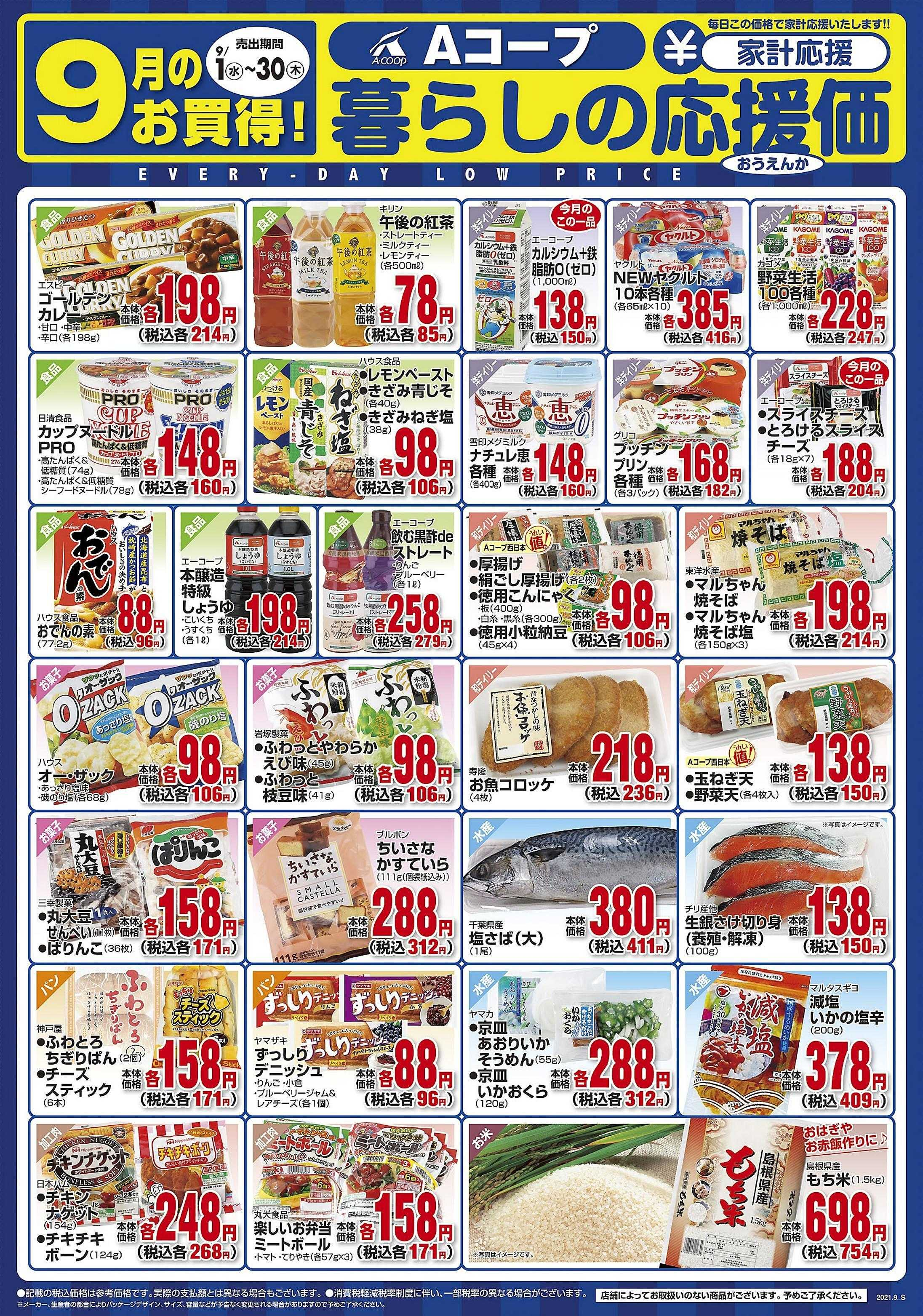 Aコープ西日本 9月「暮らしの応援価」