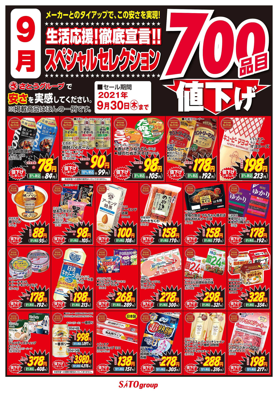 バザールタウン 9月食品スペシャルセレクション