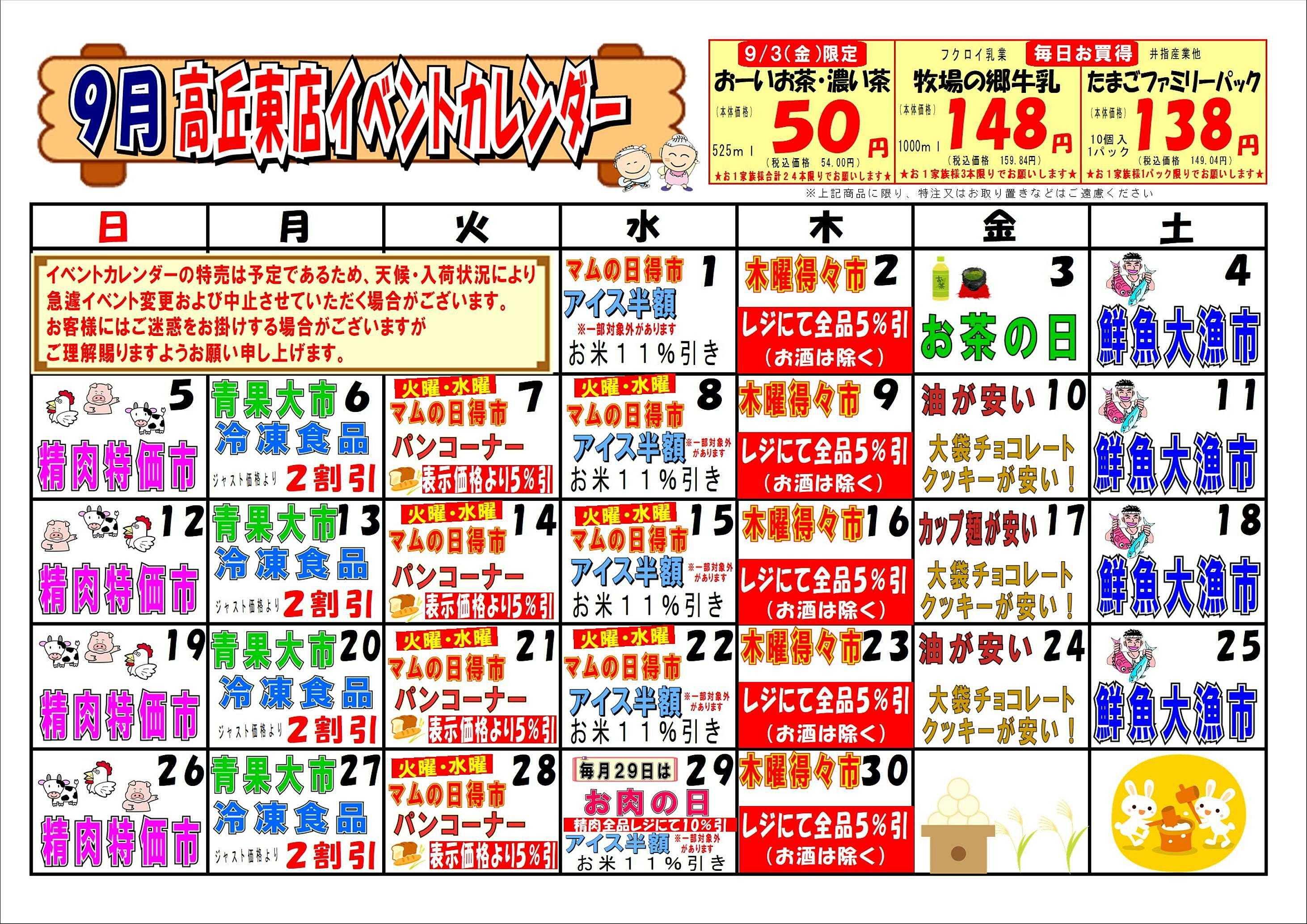 フードマーケット マム マム高丘東店イベントカレンダー