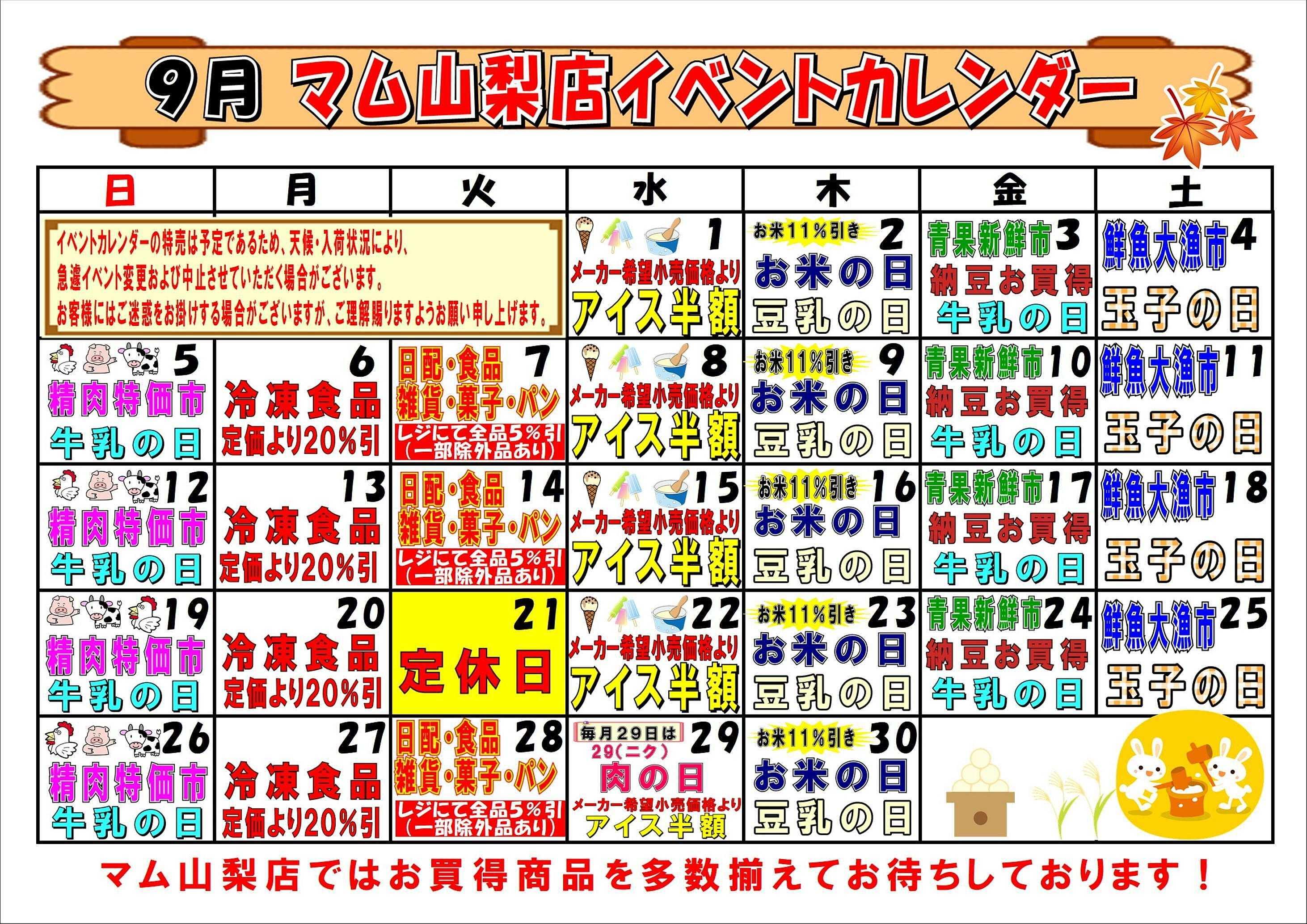 フードマーケット マム マム山梨店イベントカレンダー