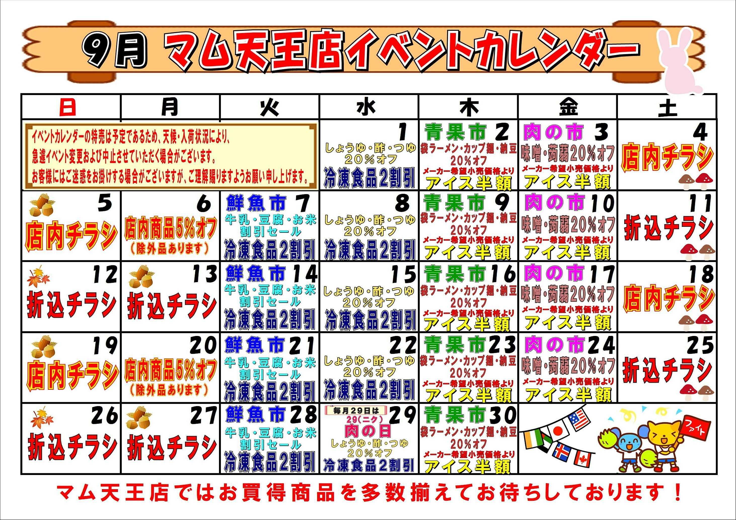 フードマーケット マム マム天王店イベントカレンダー