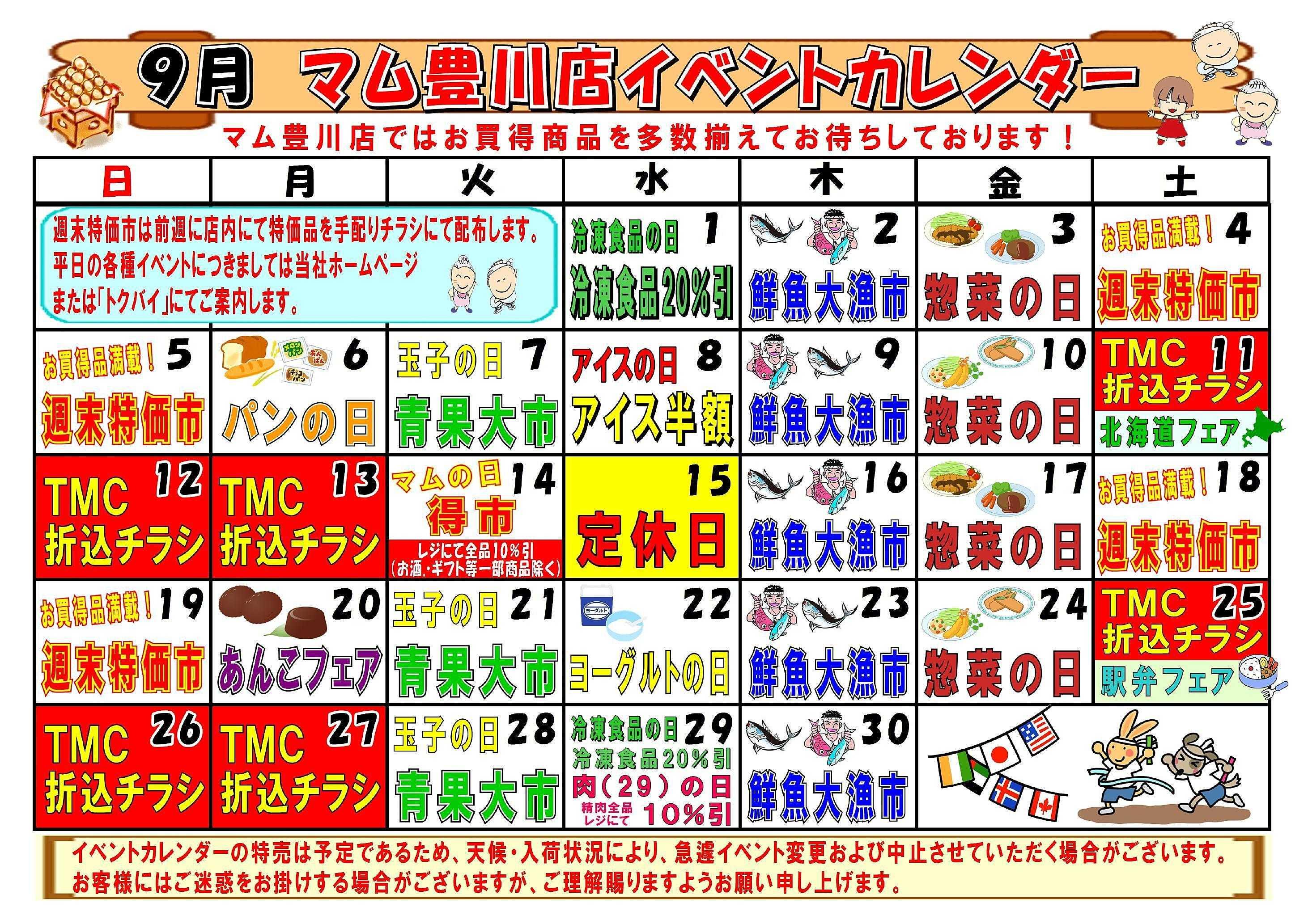 フードマーケット マム マム豊川店イベントカレンダー