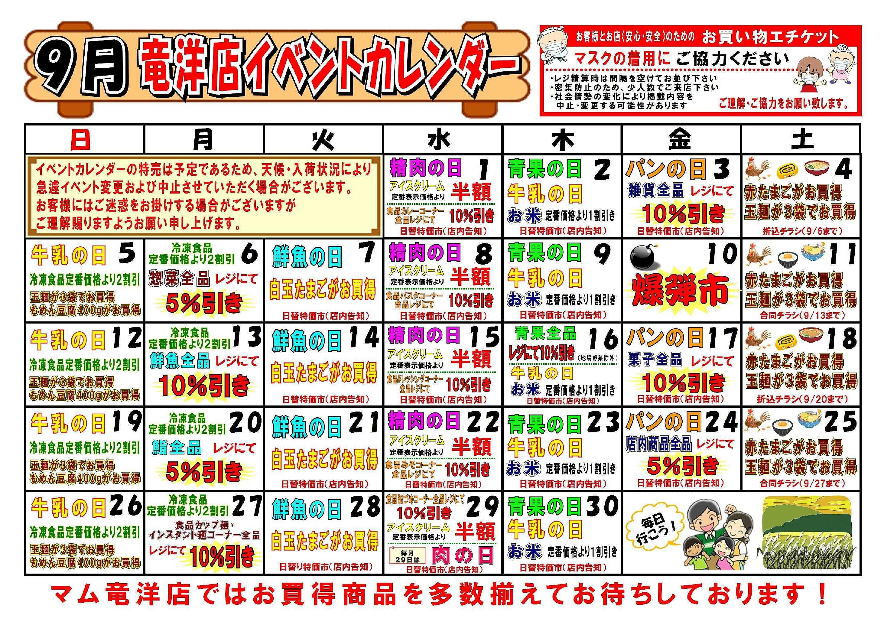 フードマーケット マム マム竜洋店イベントカレンダー