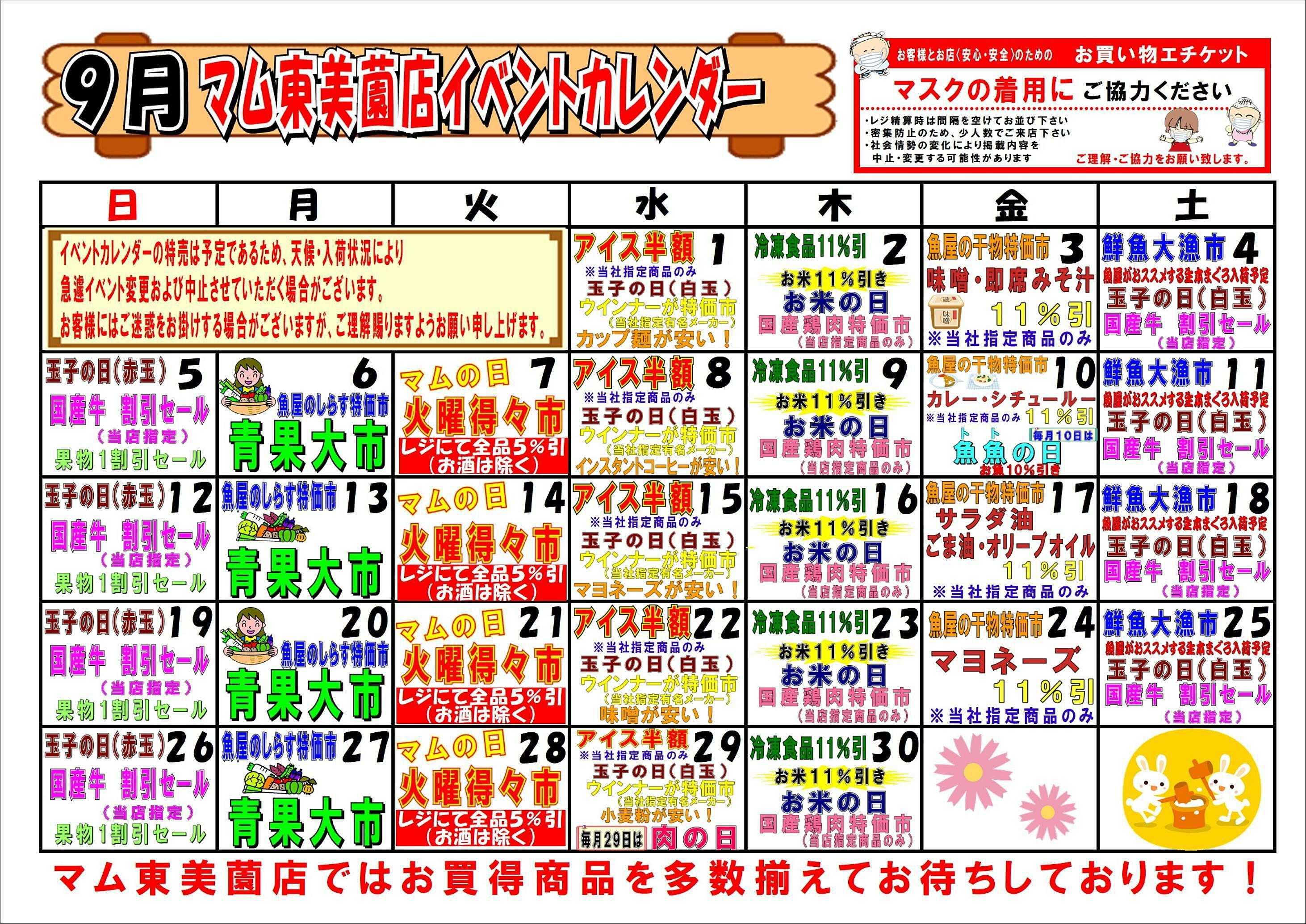 フードマーケット マム マム東美園店イベントカレンダー
