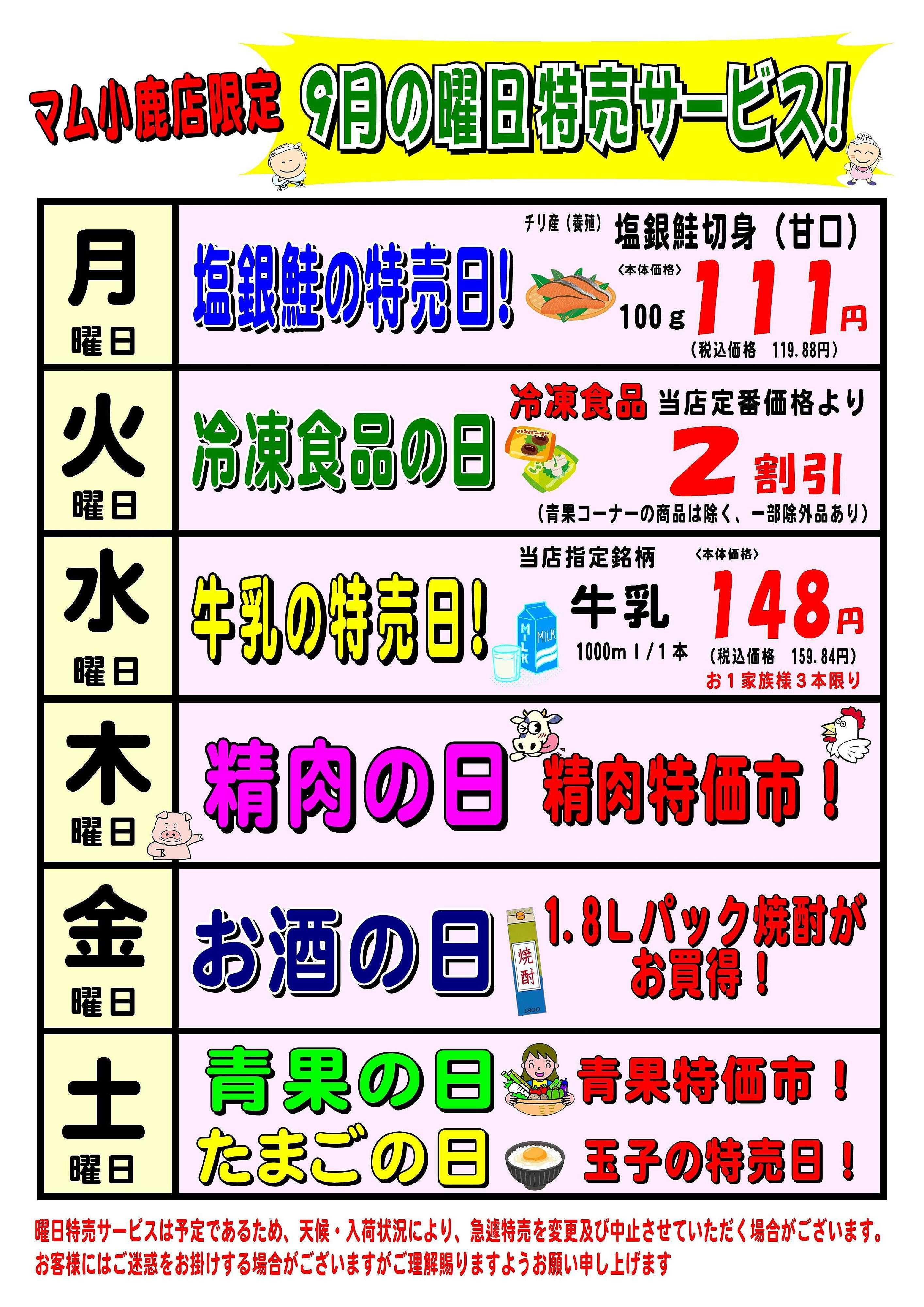 フードマーケット マム マム小鹿店イベントカレンダー