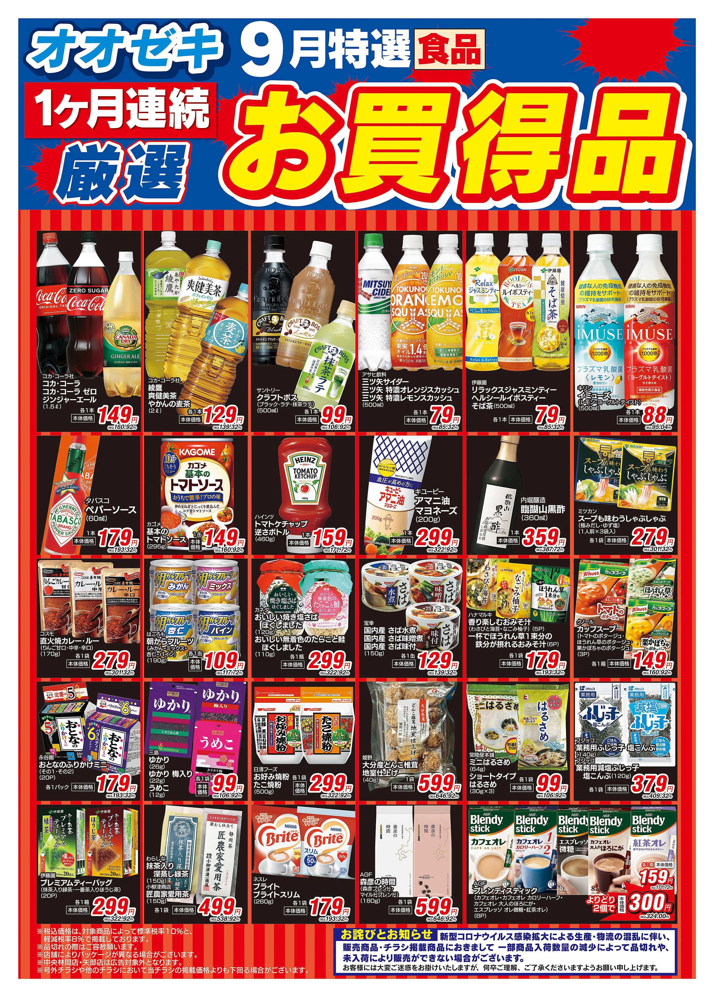 オオゼキ 9月特選食品 1ヶ月連続厳選お買得品