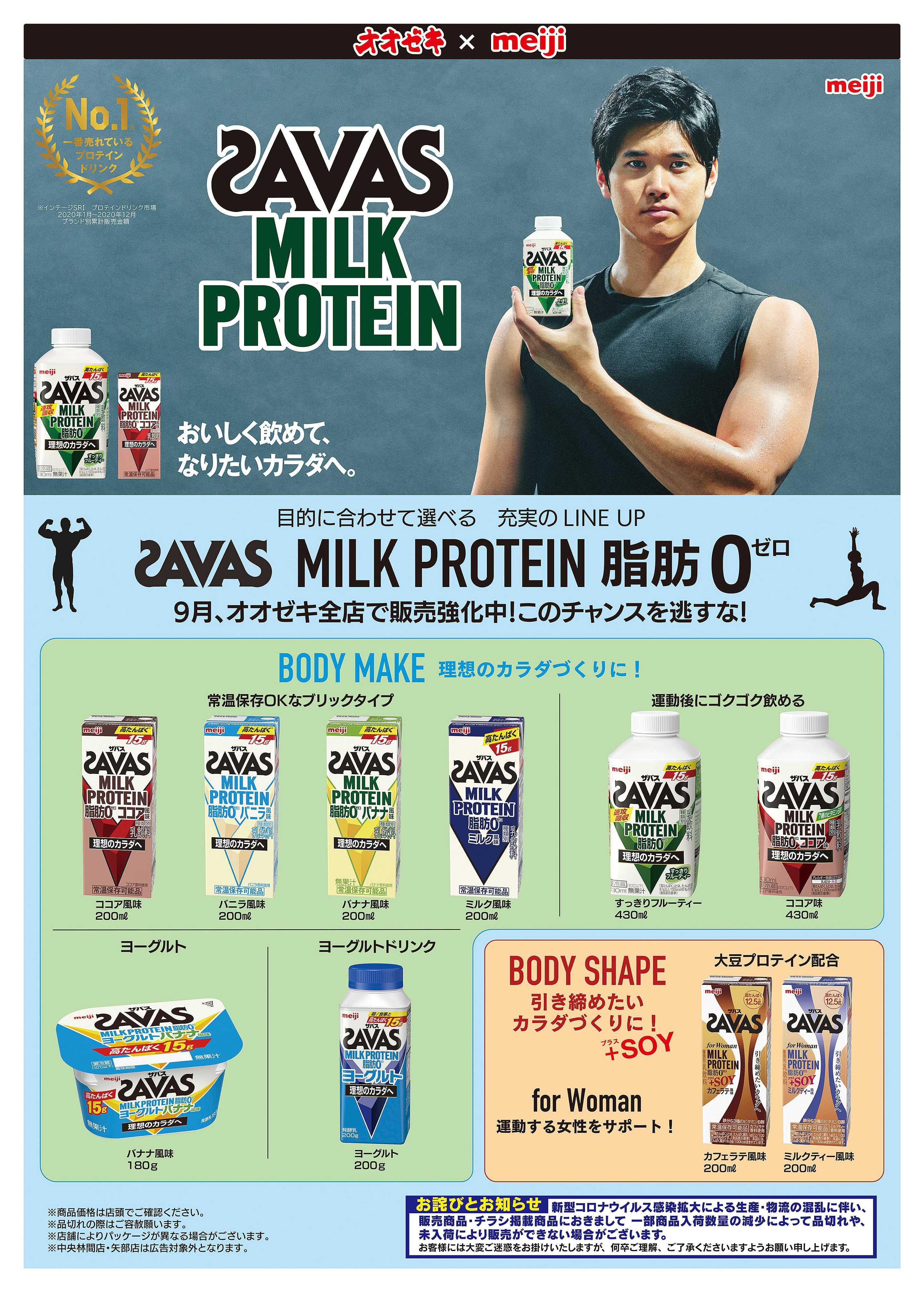 オオゼキ SAVAS 9月オオゼキ全店で販売強化中!