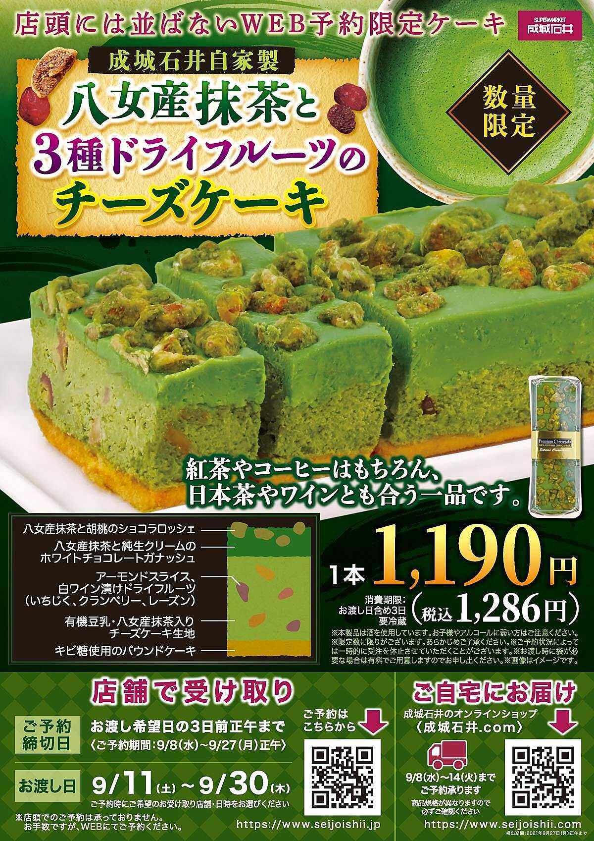 成城石井 【WEB予約限定】『八女産抹茶と3種ドライフルーツのチーズケーキ』ご予約承り中!