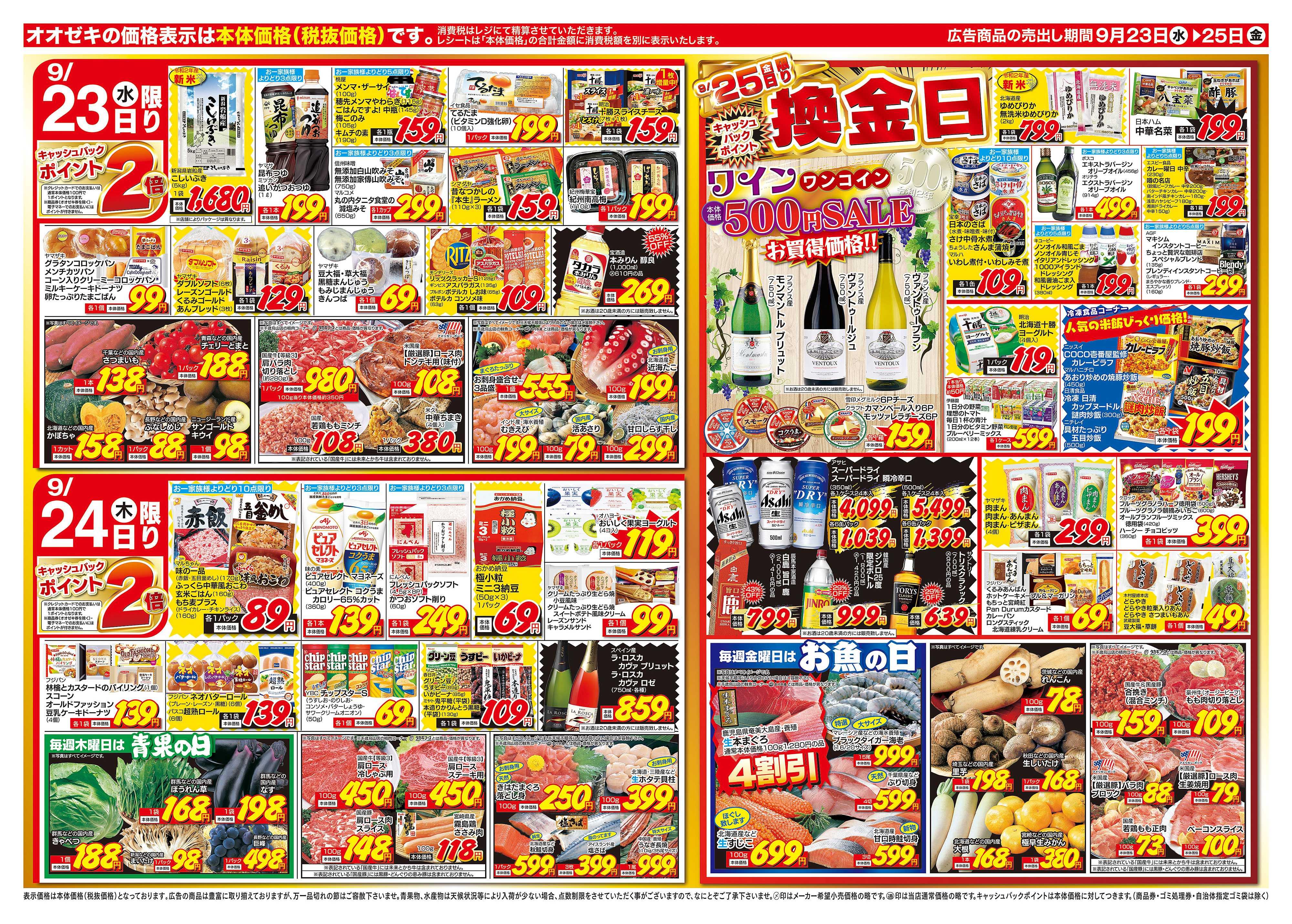 オオゼキ 9/23(水)~9/25(金)3日間限り