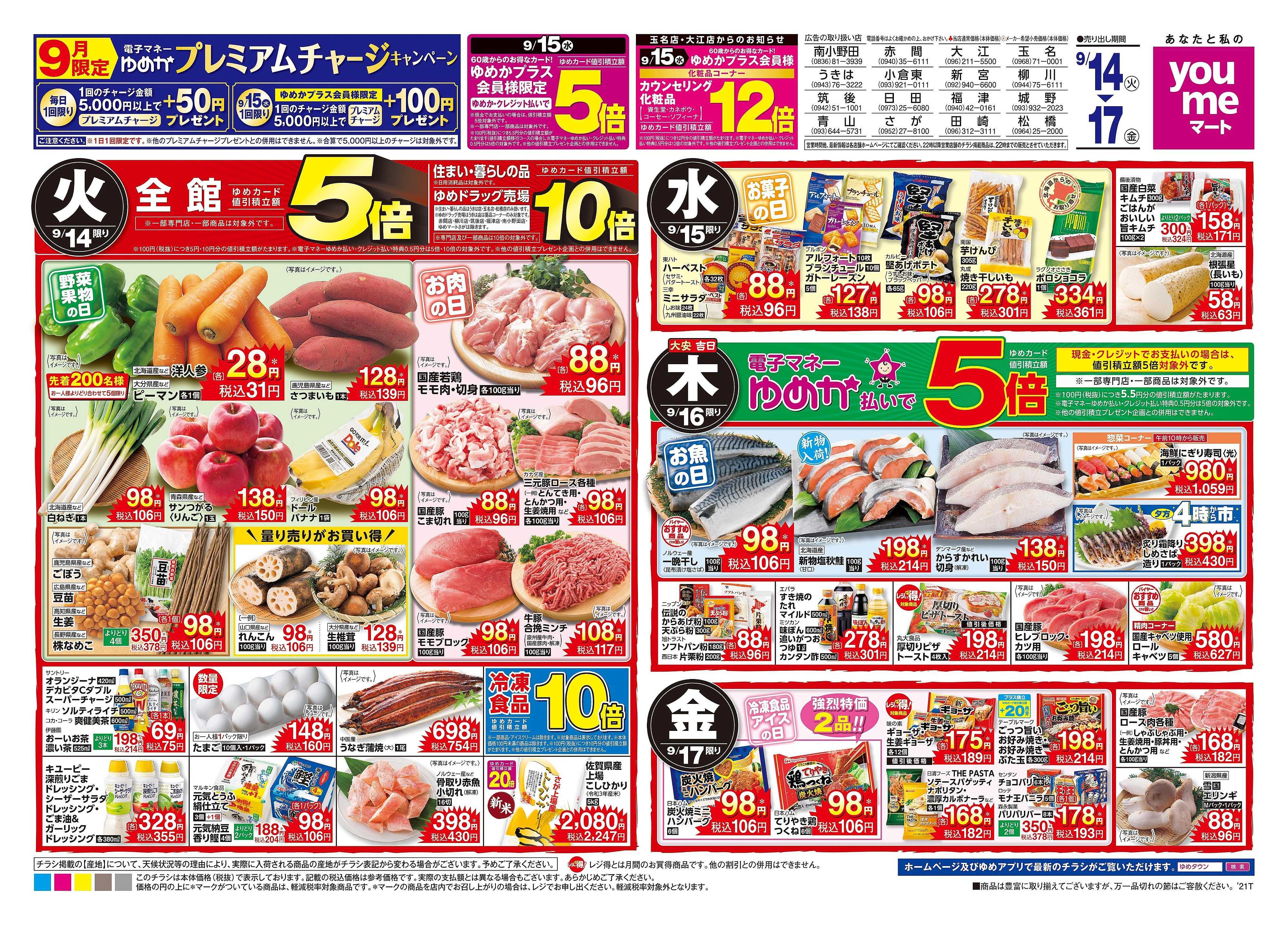 ゆめマート 9/14(火)-9/17(金)
