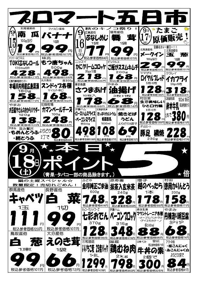 五日市店 9/15(水)~9/18(土)