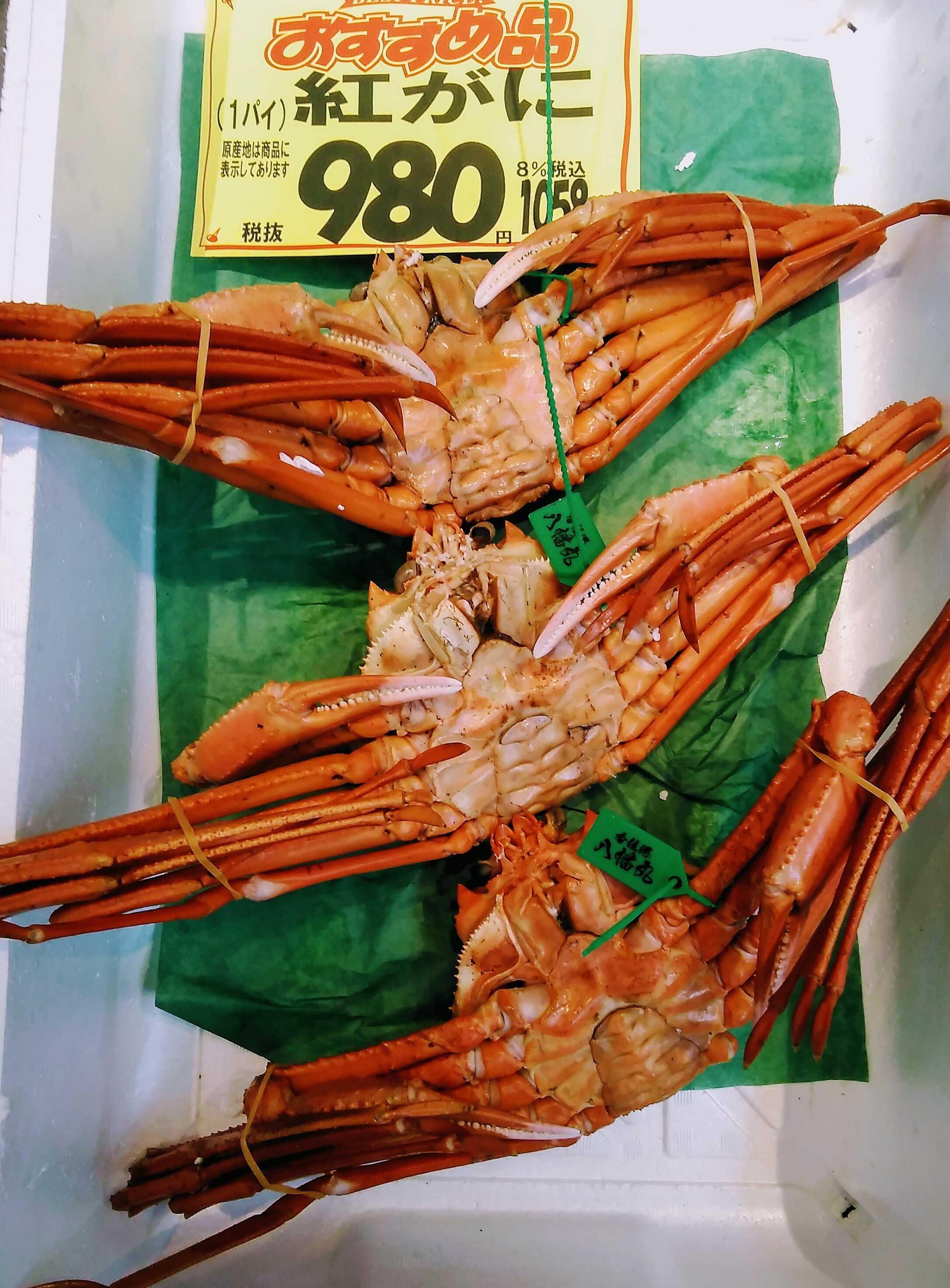 全日食チェーン 【紅がに】9/1漁解禁!!松葉がにより身入りは劣るものの、その分安く手に入るし甘みがあって美味しいんですよ。