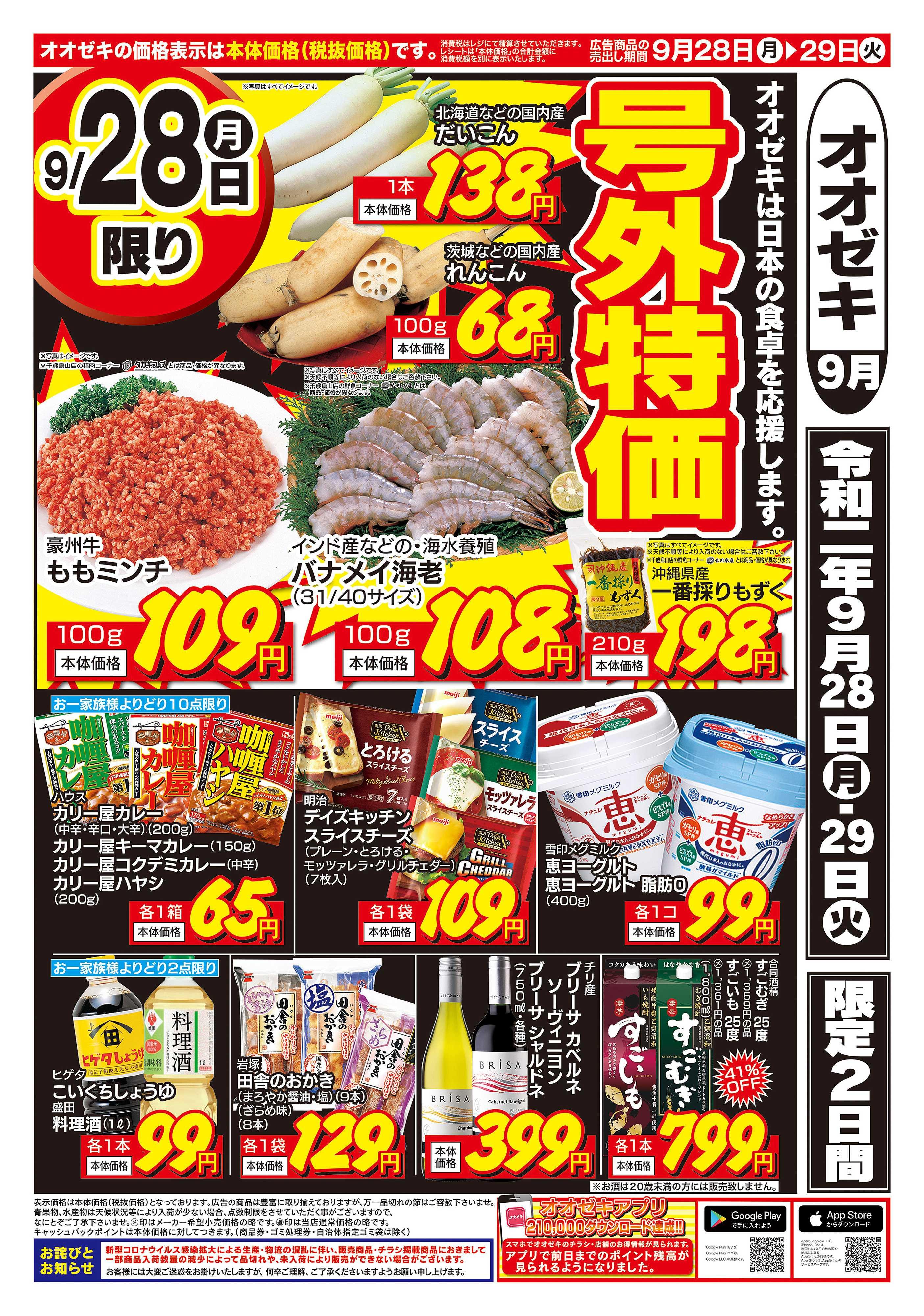 オオゼキ 9/28(月)~9/29(火)2日間限り 号外特価