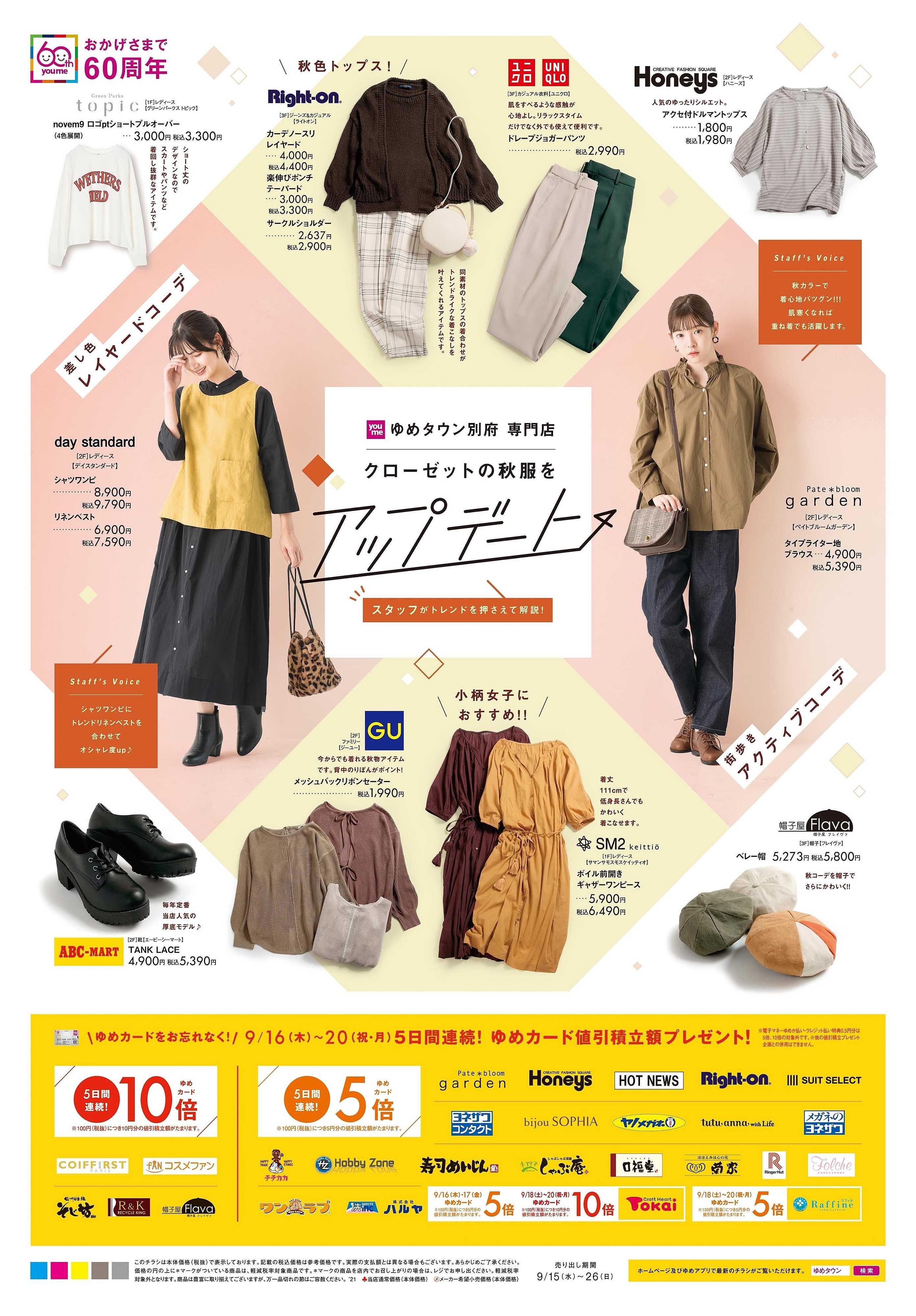 ゆめタウン 9/15(水)-9/26(日)