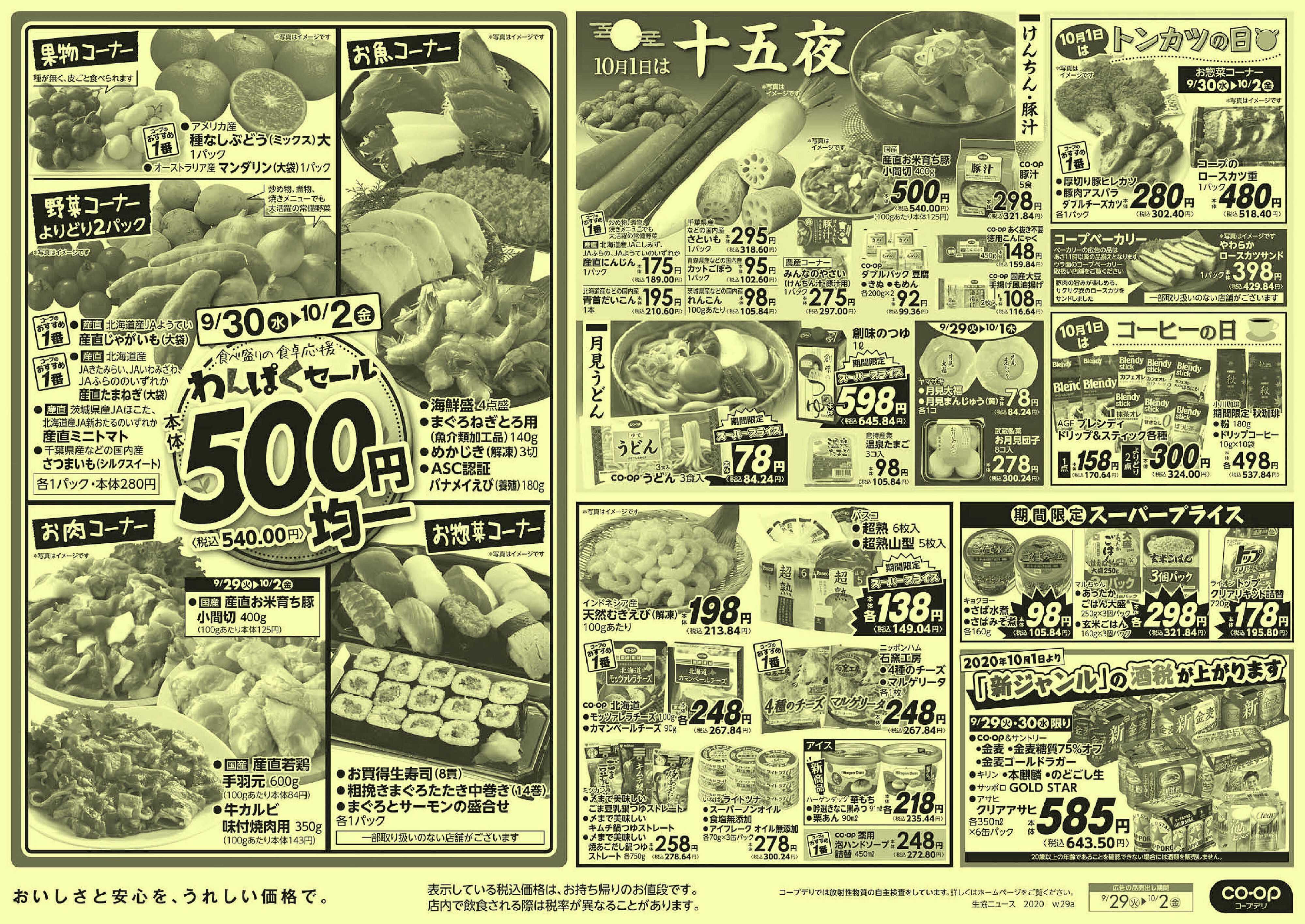 コープみらい 92円均一/わんぱくセール