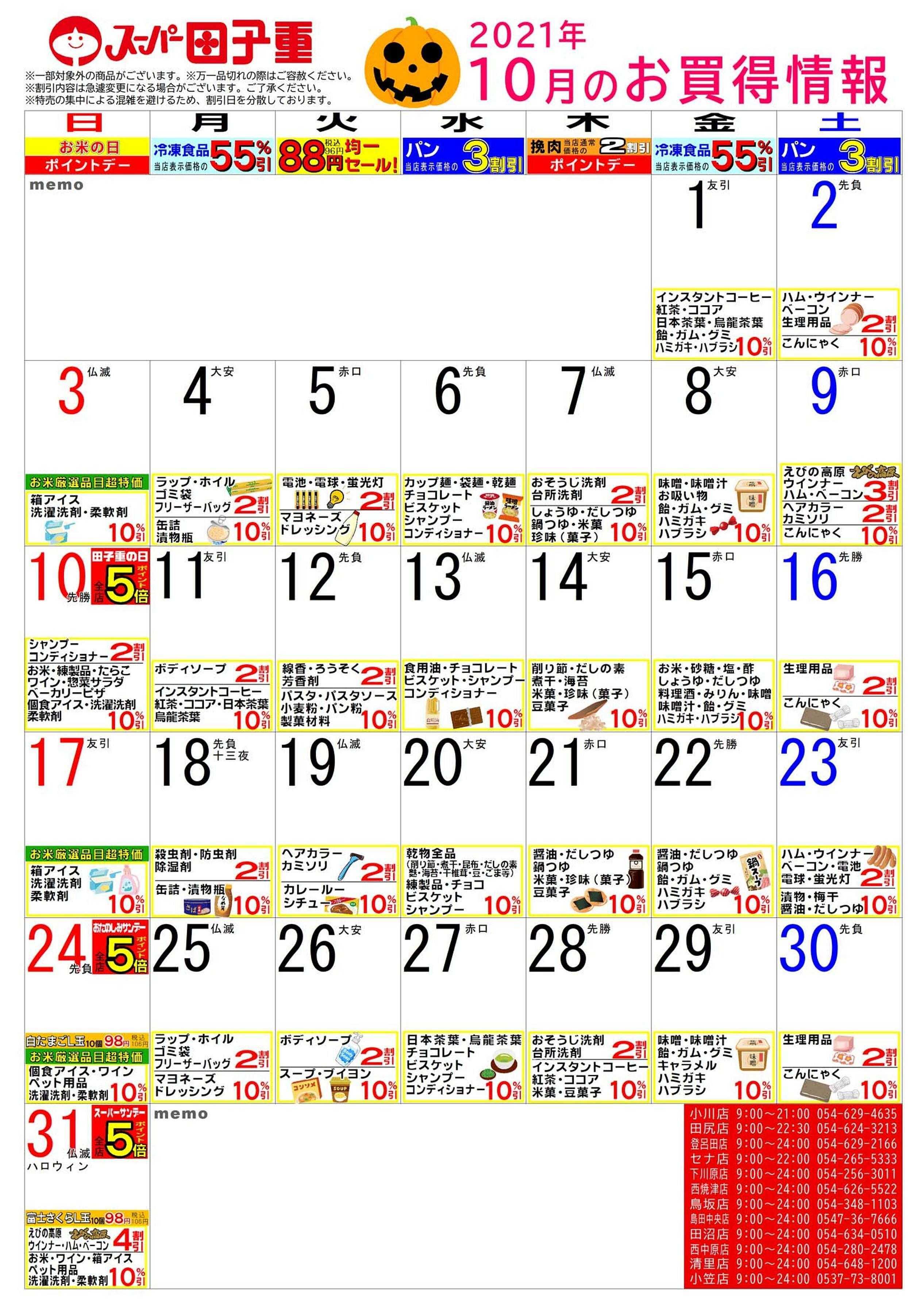 スーパー田子重 10月のお買得情報