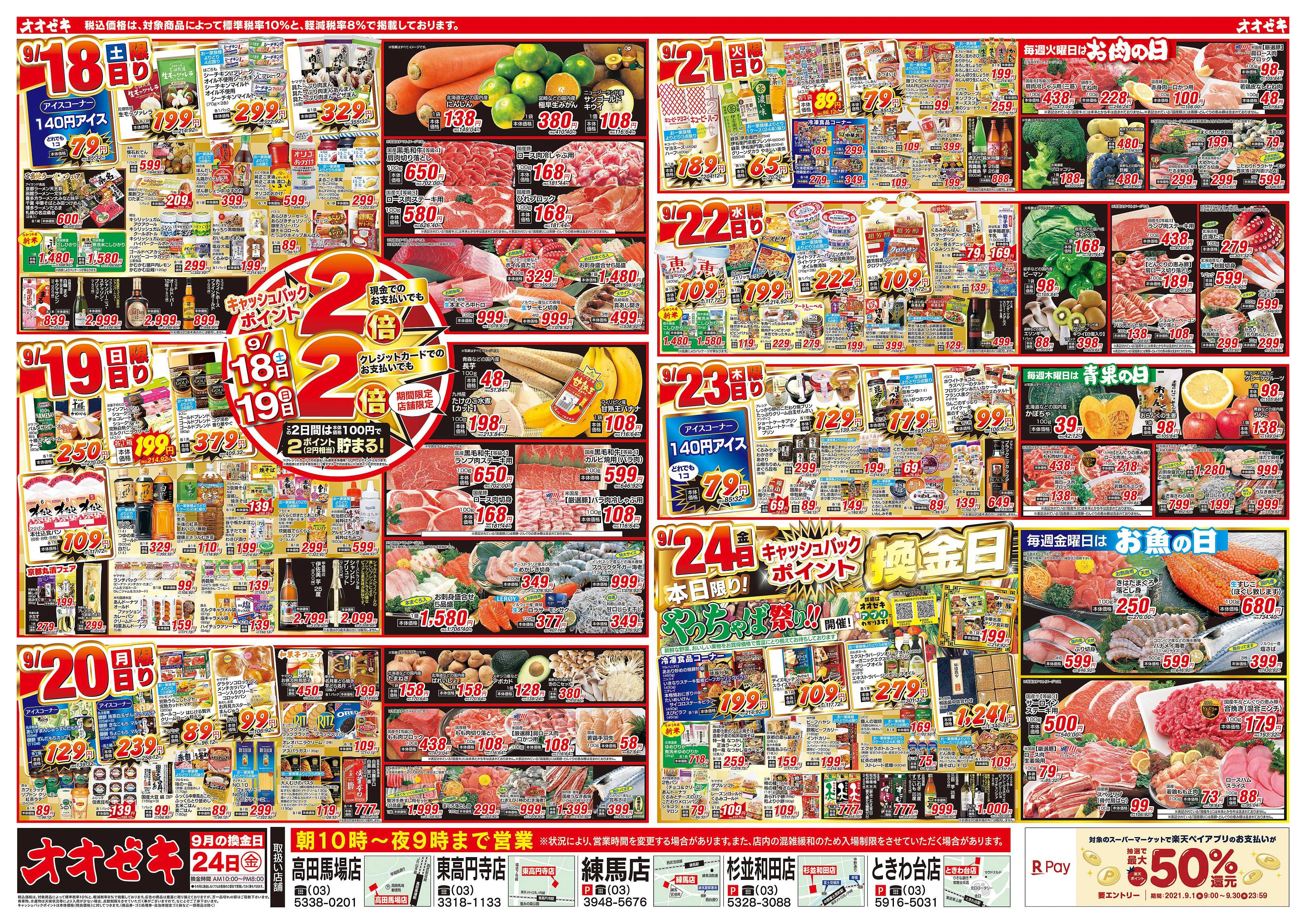 オオゼキ 9/18(土)~9/24(金)7日間限り
