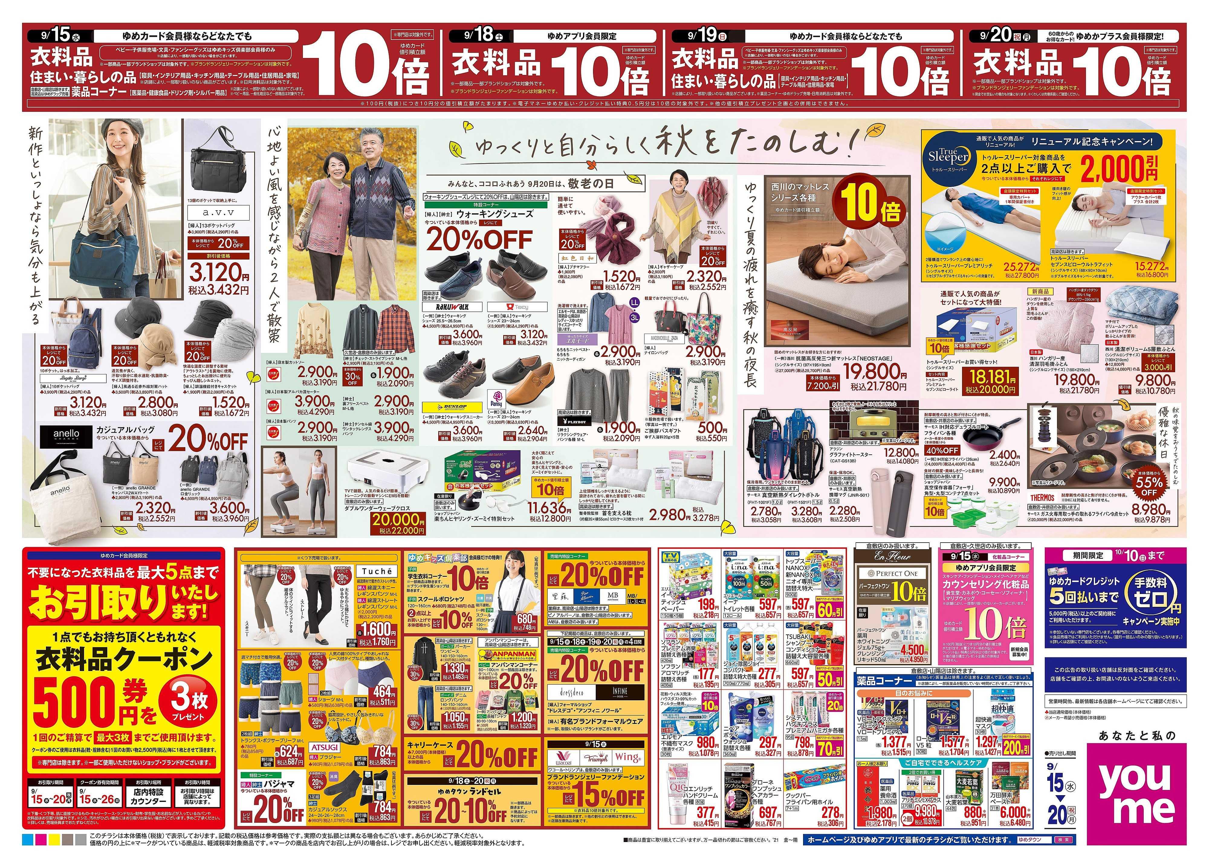 ゆめタウン 9/15(水)-9/20(祝・月)