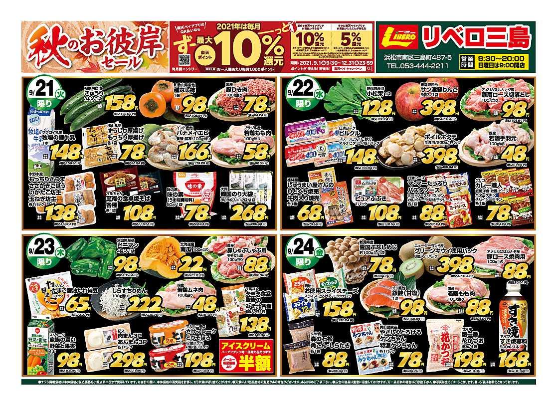 フードマーケット マム リベロ三島店 秋のお彼岸セール