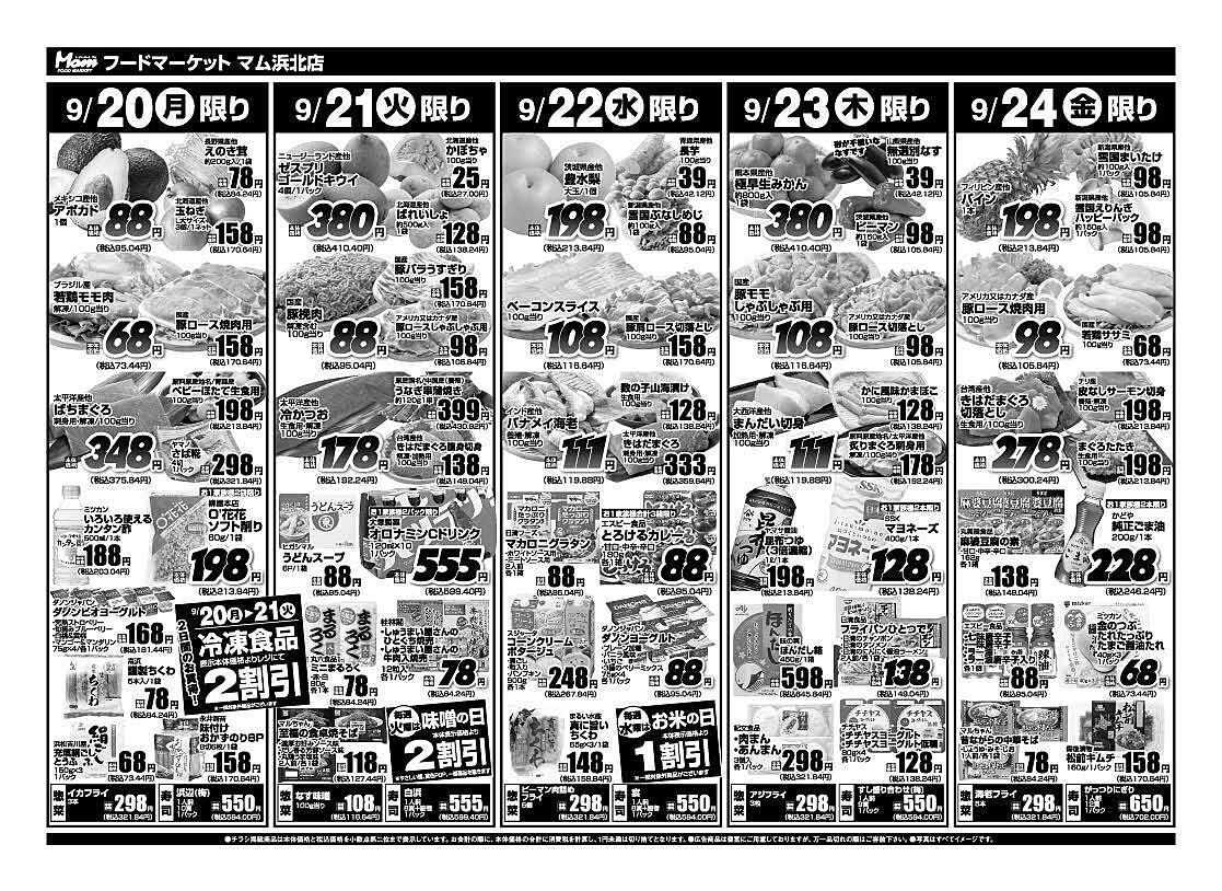 フードマーケット マム マム浜北店週末特価市うら