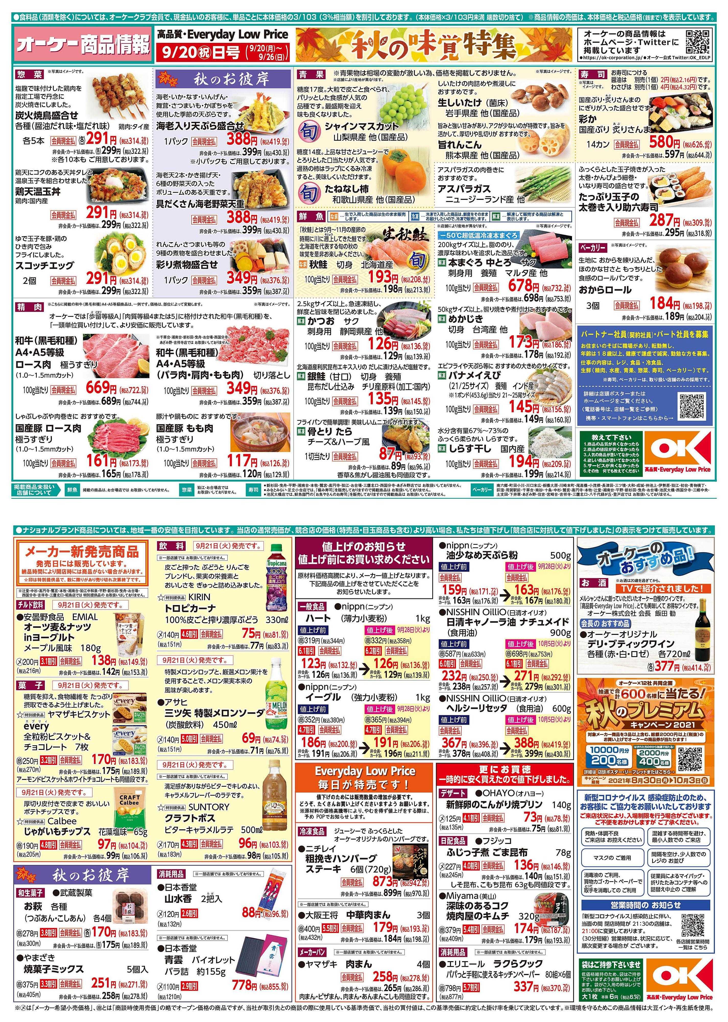 オーケー 商品情報紙9月20日号