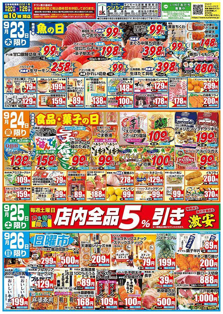 佃野店 スーパークリシマ「週間日替わり特売」のお知らせです!