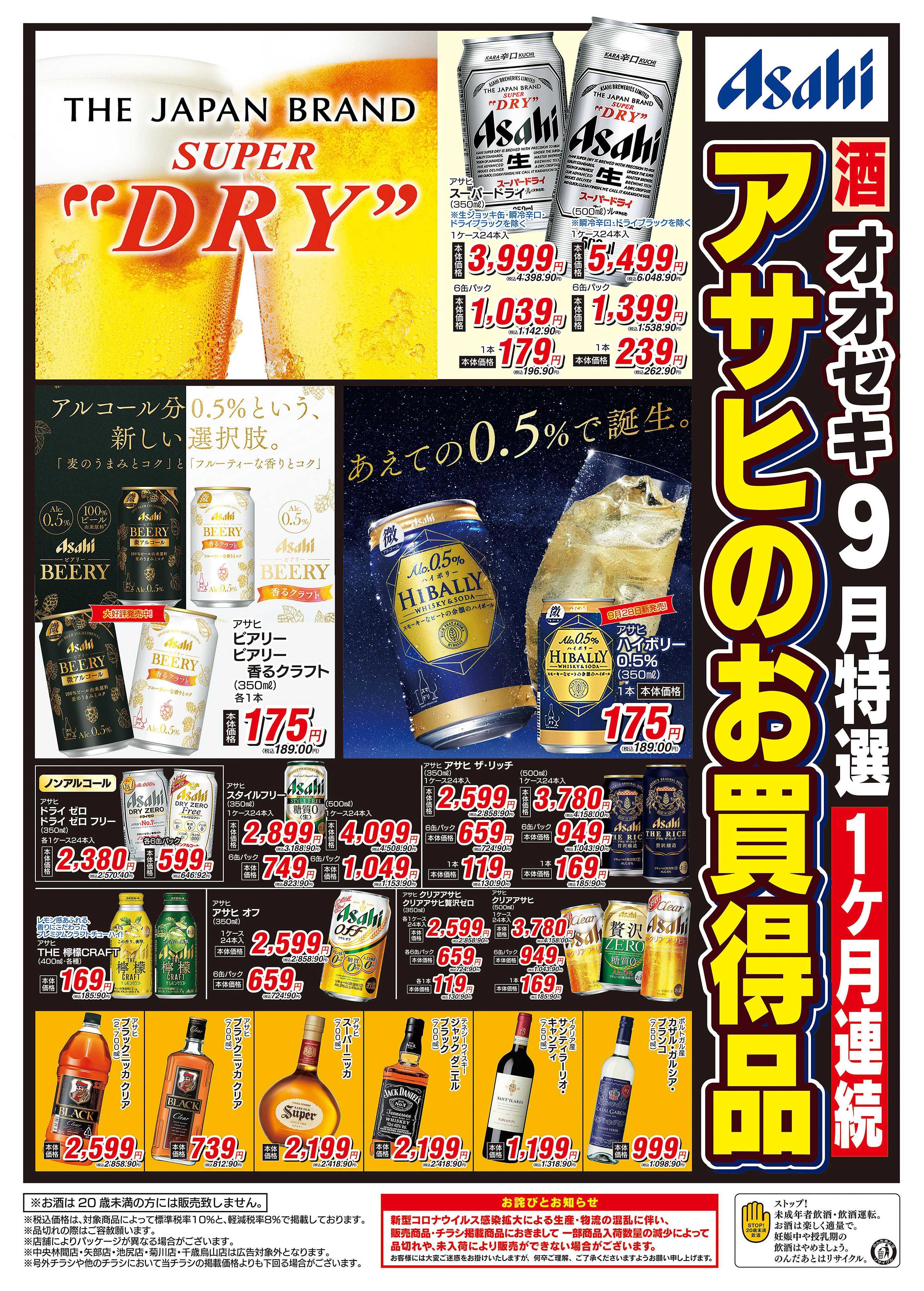 オオゼキ 9月 1ヶ月連続 酒 アサヒのお買得品
