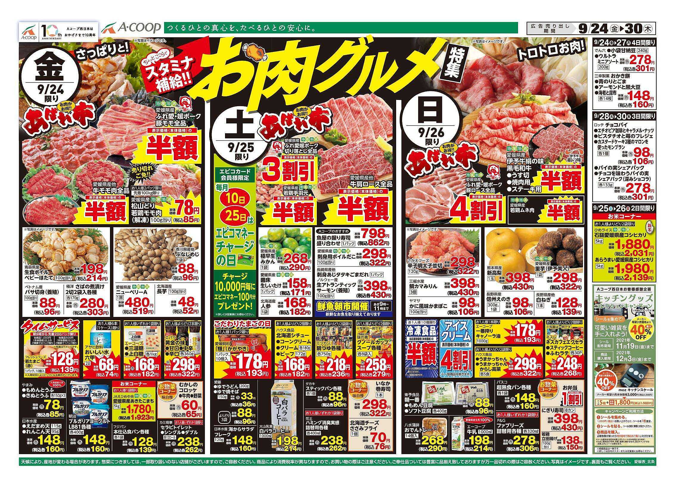 Aコープ西日本 9/24(金)~9/30(木)