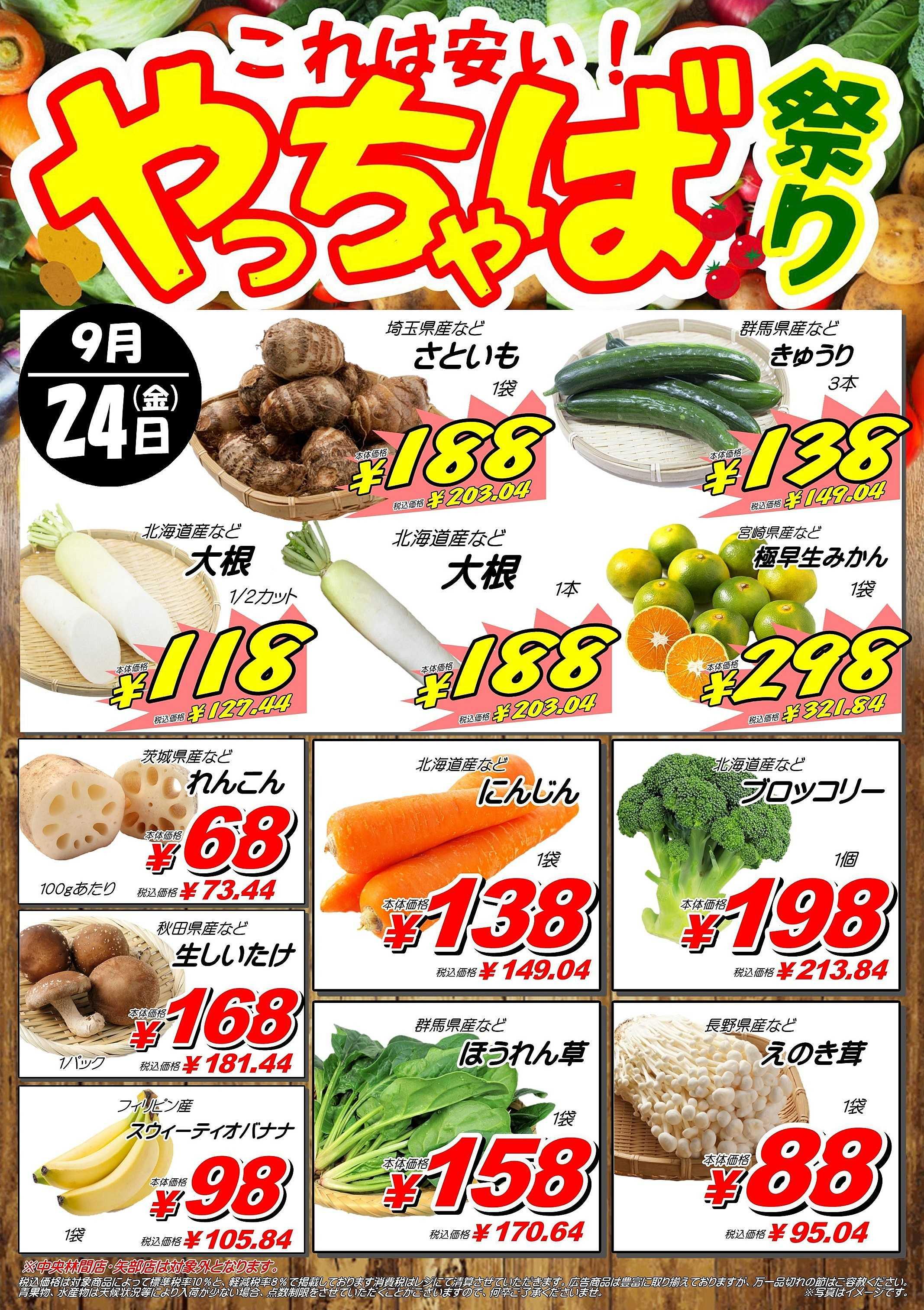 オオゼキ 9/24(金)最強!青果祭り!「やっちゃば祭り」