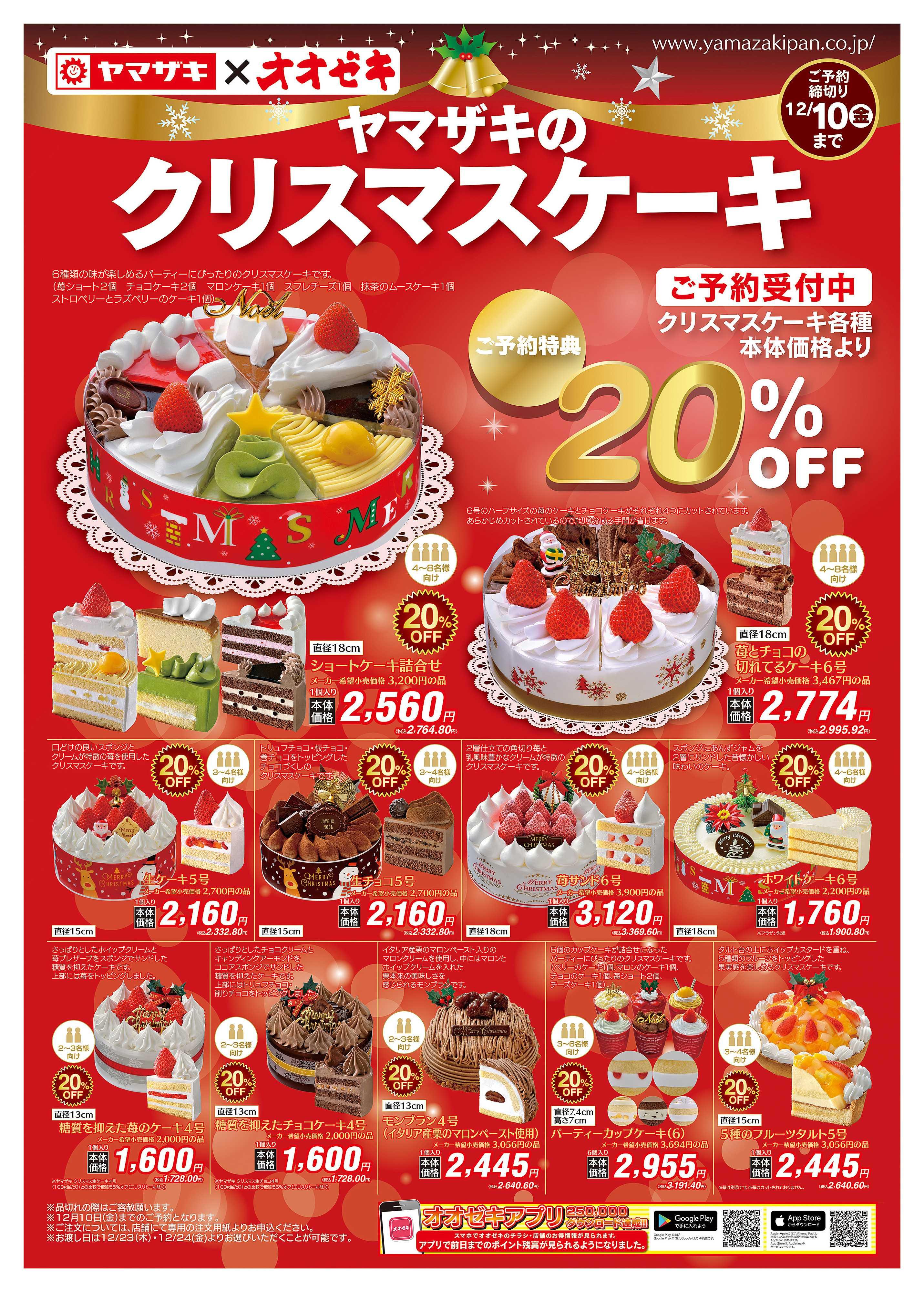 オオゼキ ヤマザキのクリスマスケーキ ご予約受付中