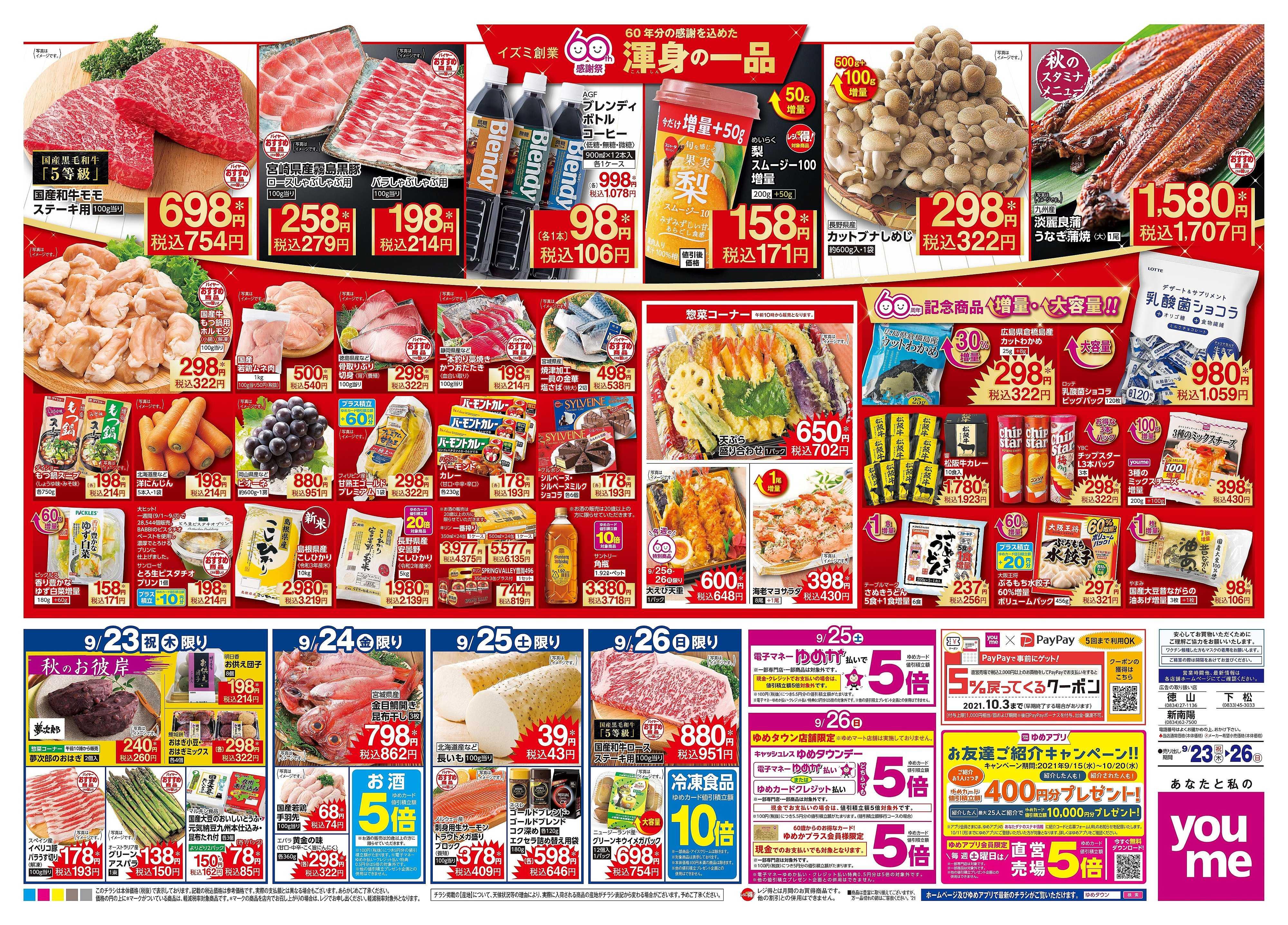 ゆめタウン 9/23(祝・木)-9/26(日)
