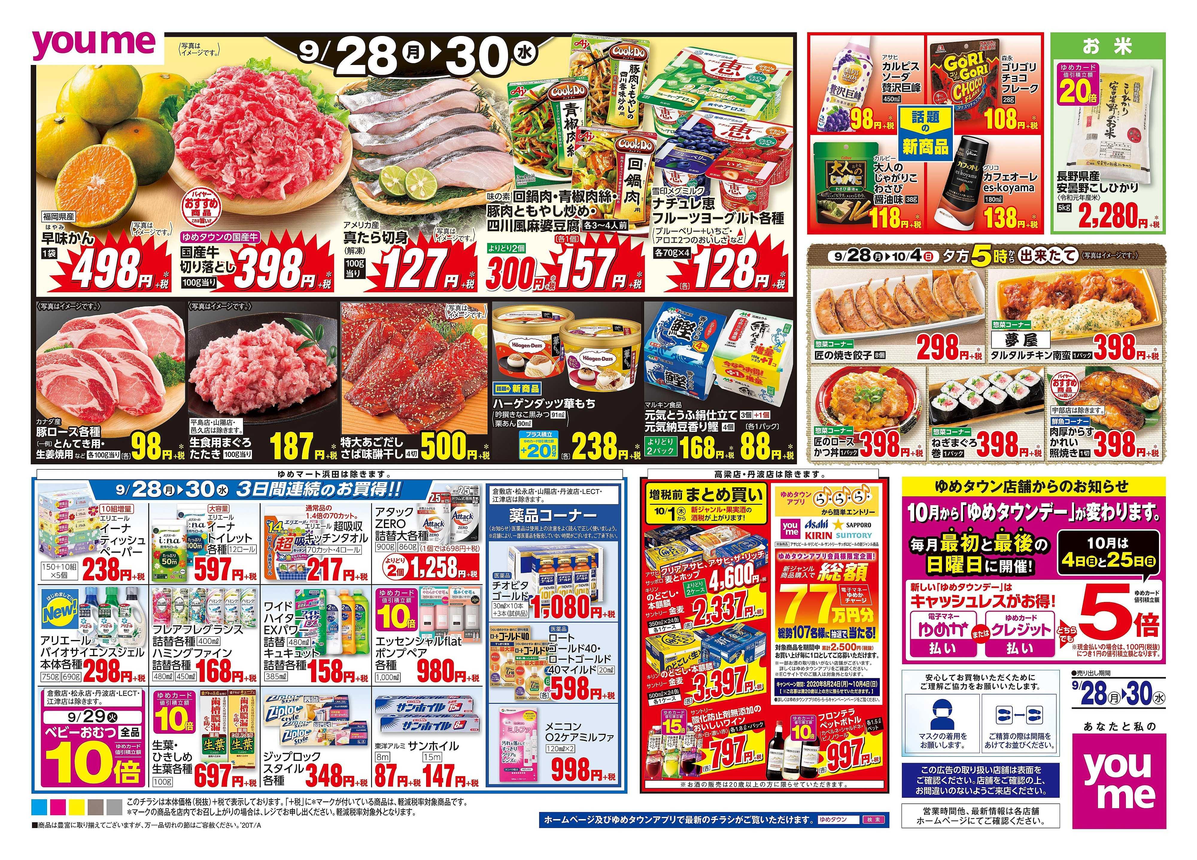 LECT 9/28(月)-9/30(水)