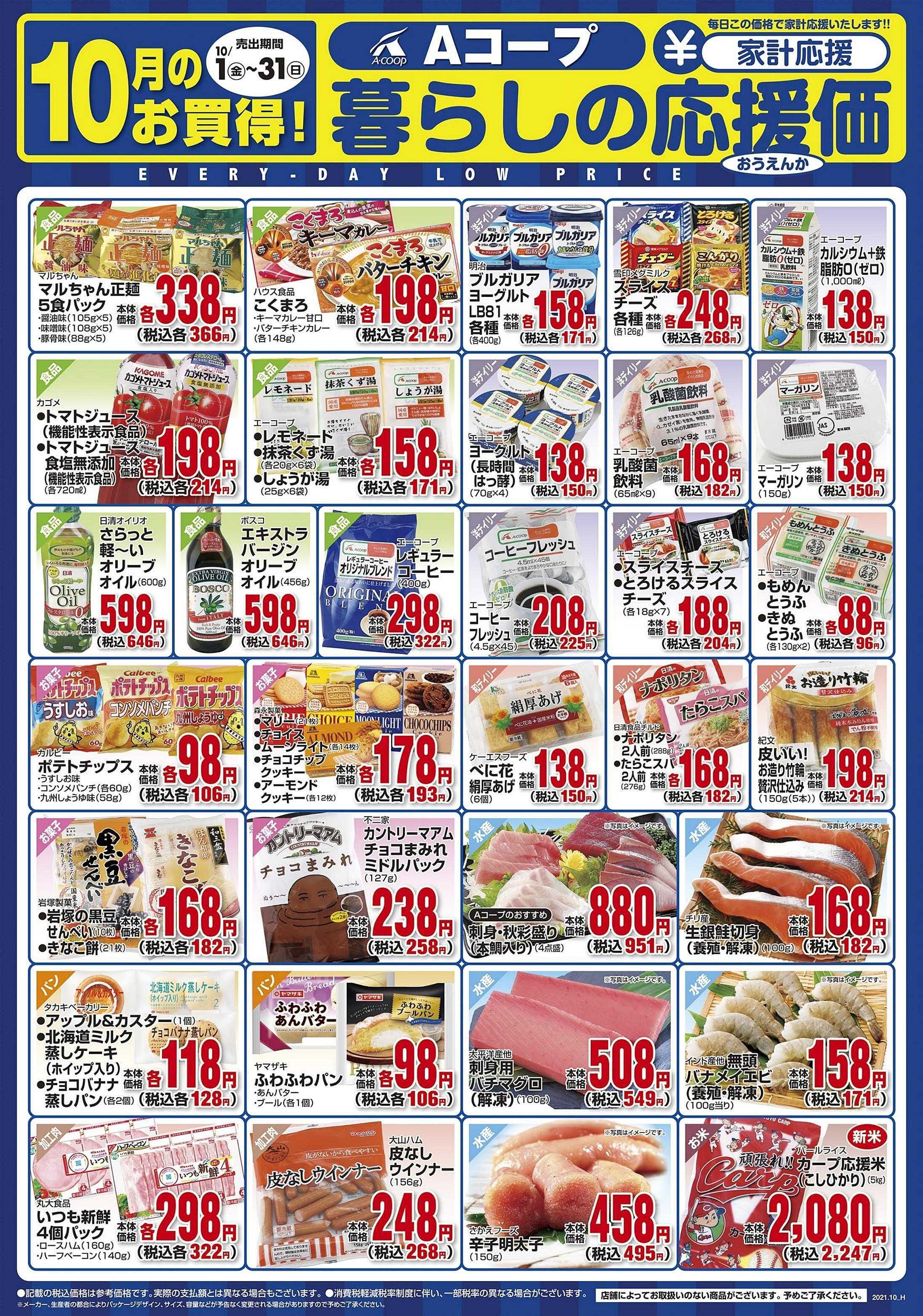 Aコープ西日本 10月の『暮らしの応援価』