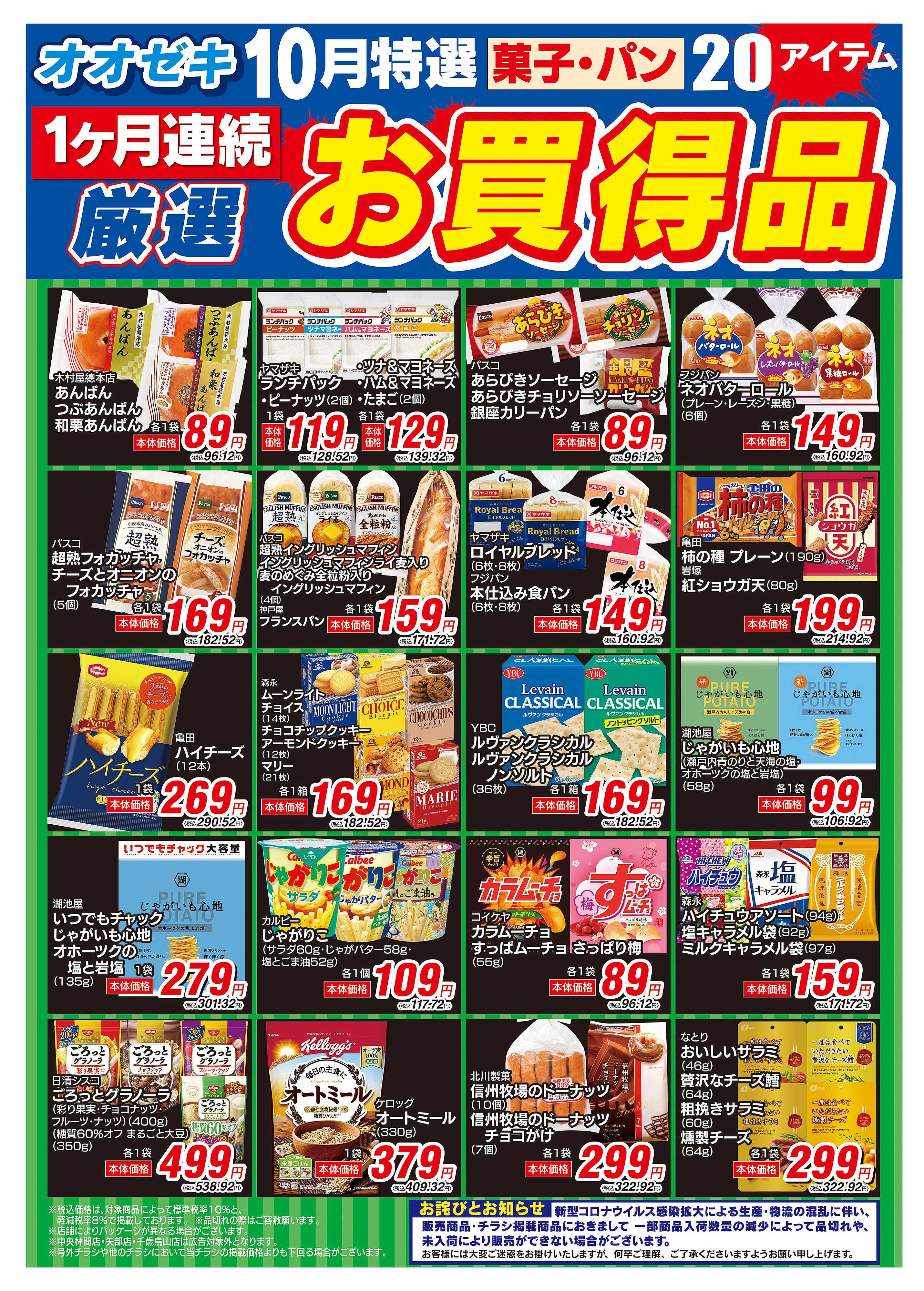 オオゼキ 10月特選菓子・パン 1ヶ月連続厳選お買得品