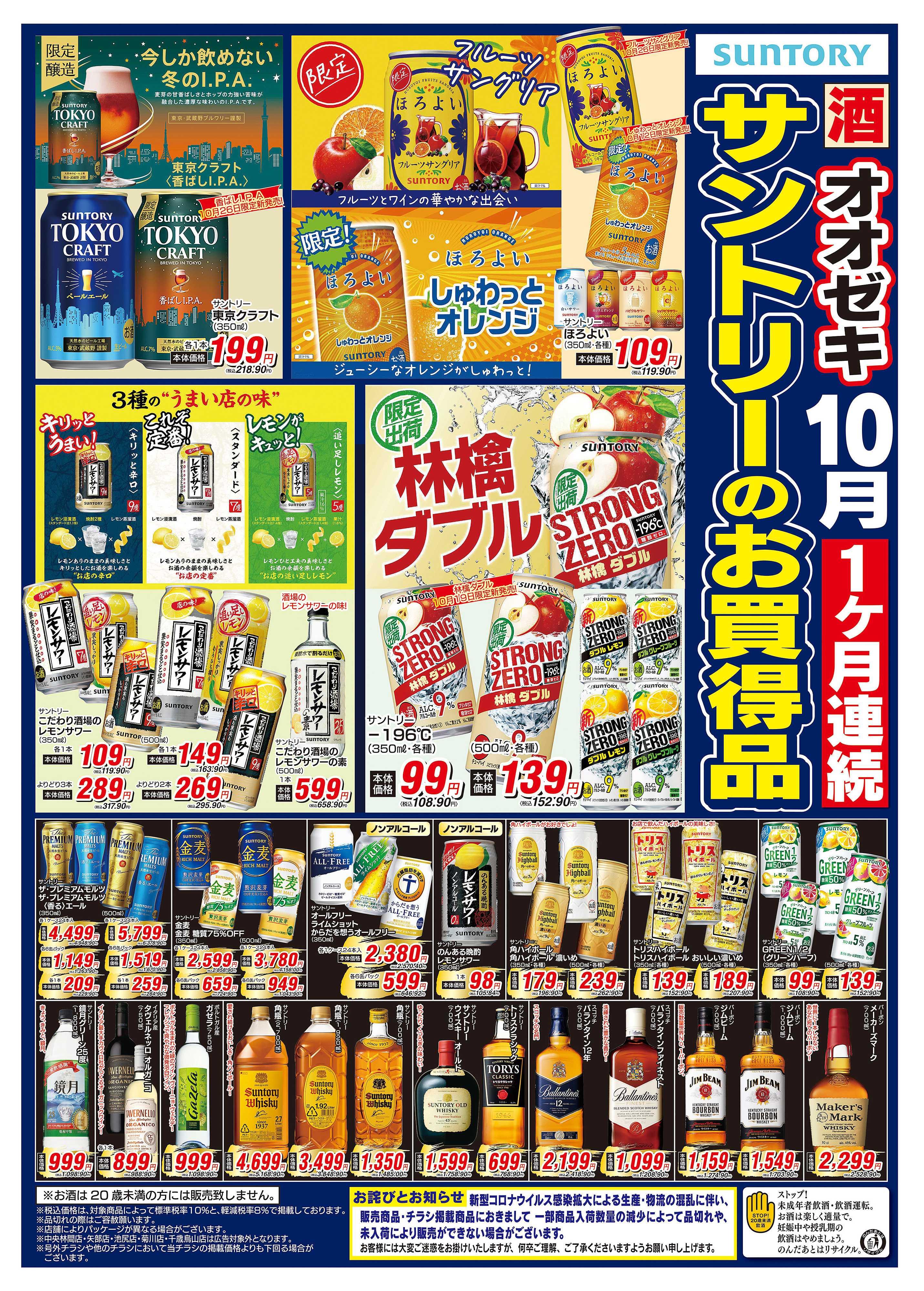 オオゼキ 10月 1ヶ月連続 酒 サントリーのお買得品
