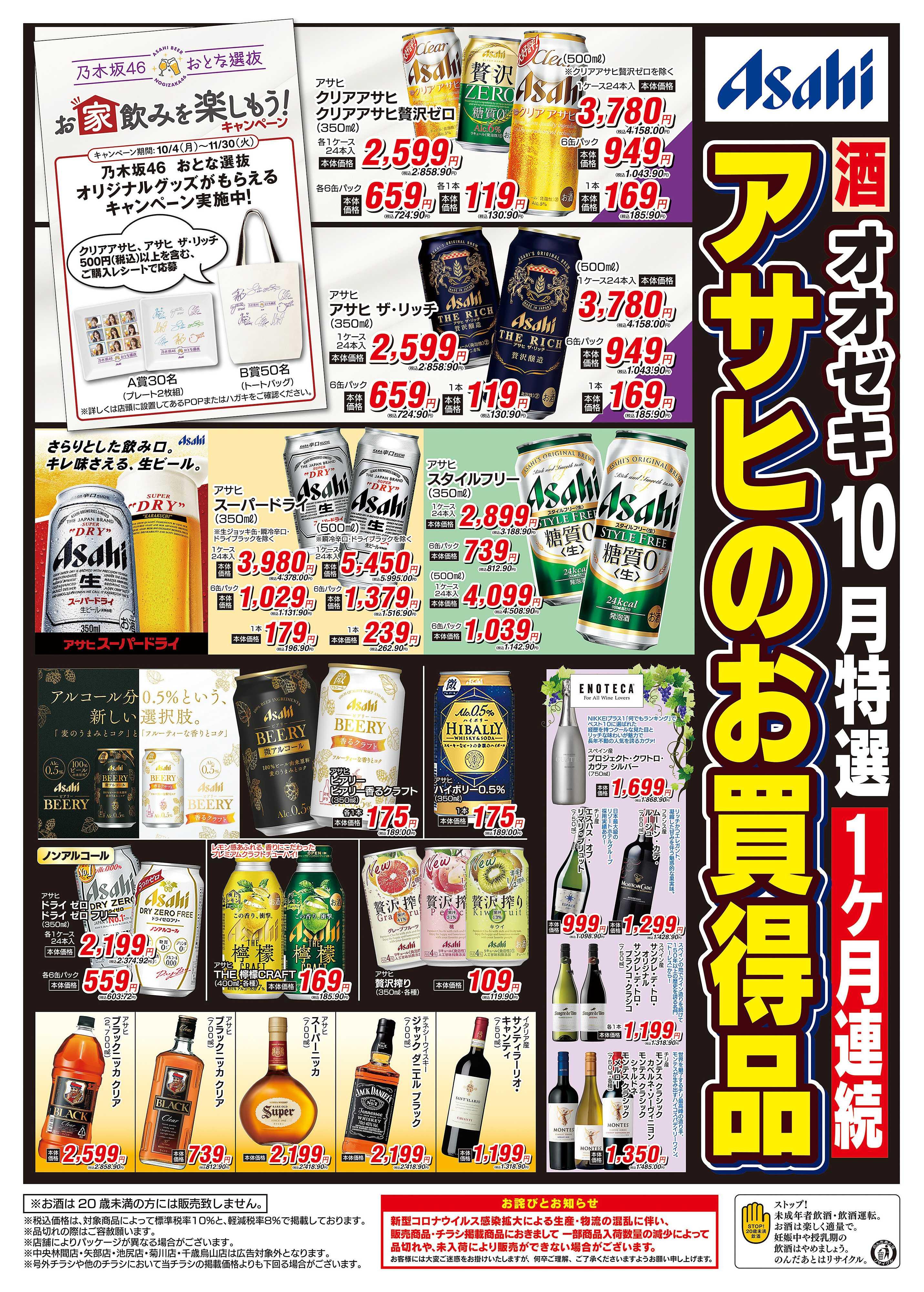 オオゼキ 10月 1ヶ月連続 酒 アサヒのお買得品