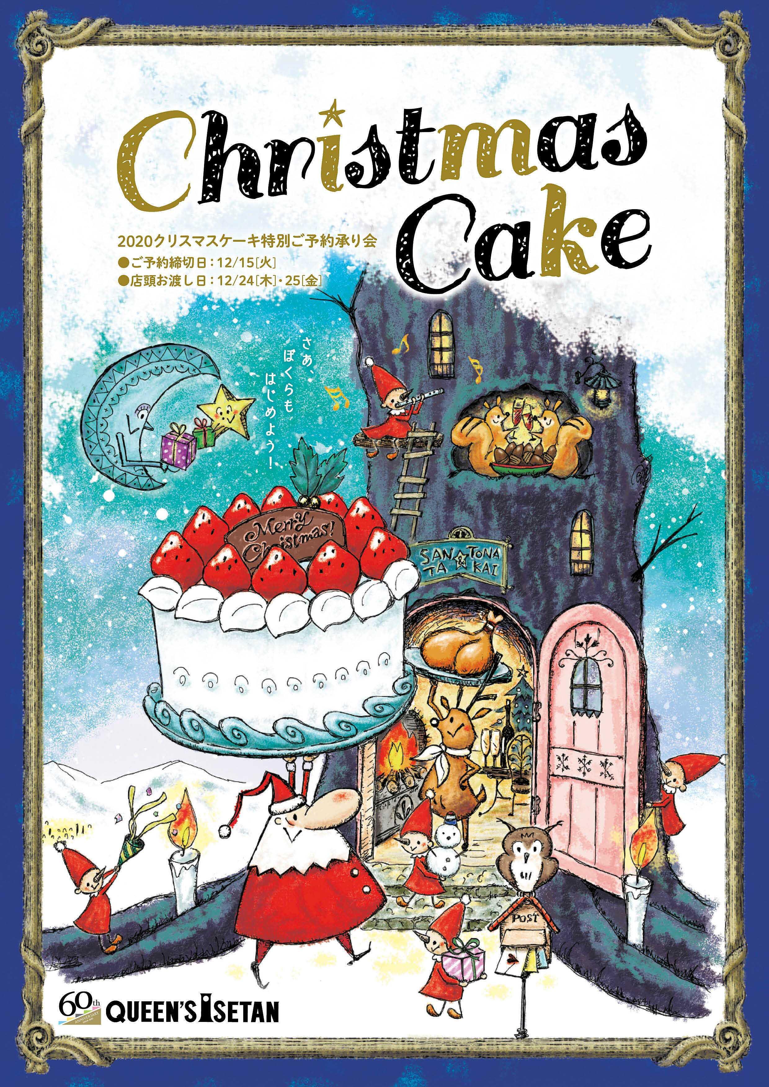 クイーンズ伊勢丹 2020年 クリスマスケーキ特別ご予約承り会
