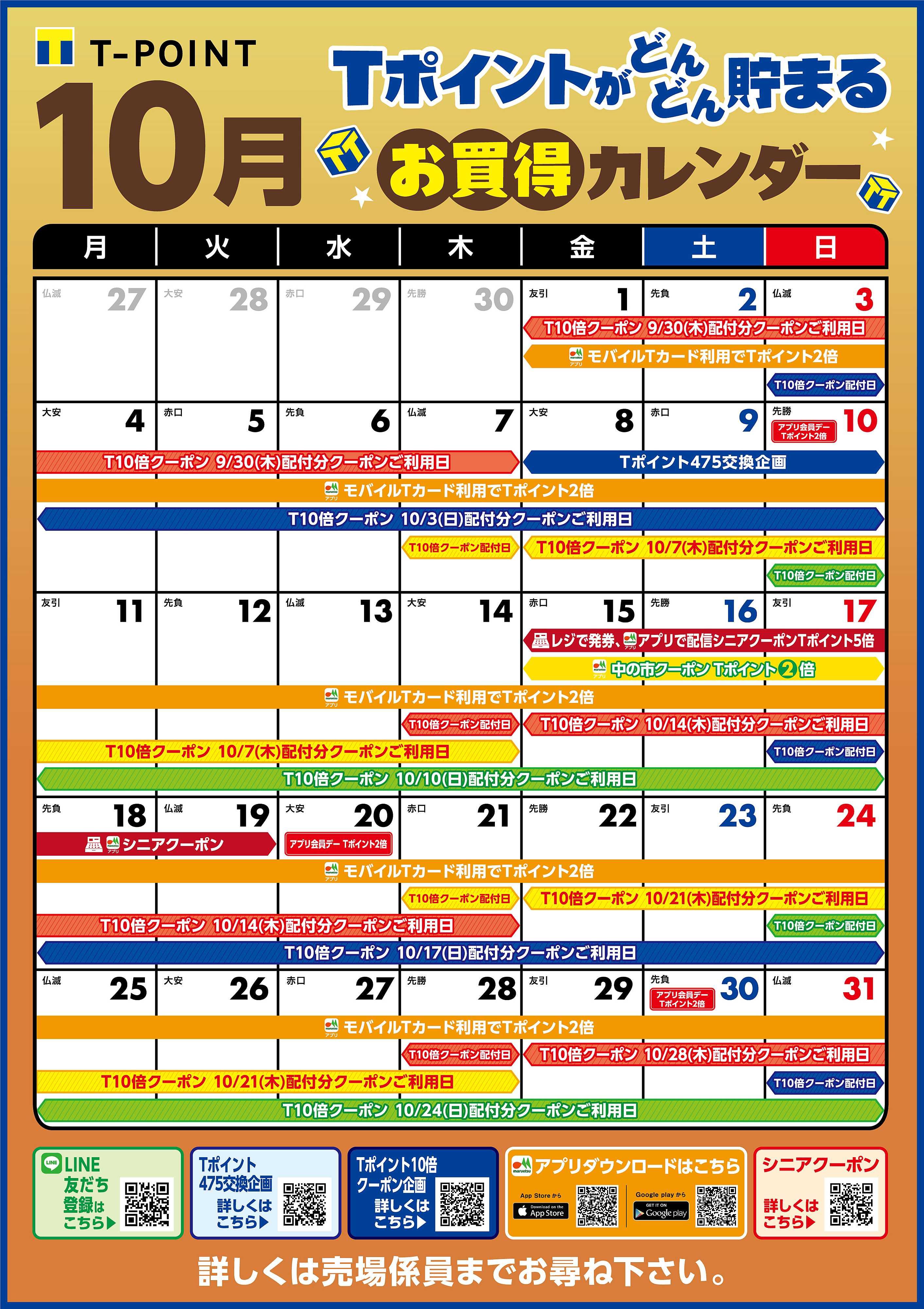 Compressed 1001 calendar 10bai%e8%a1%a8