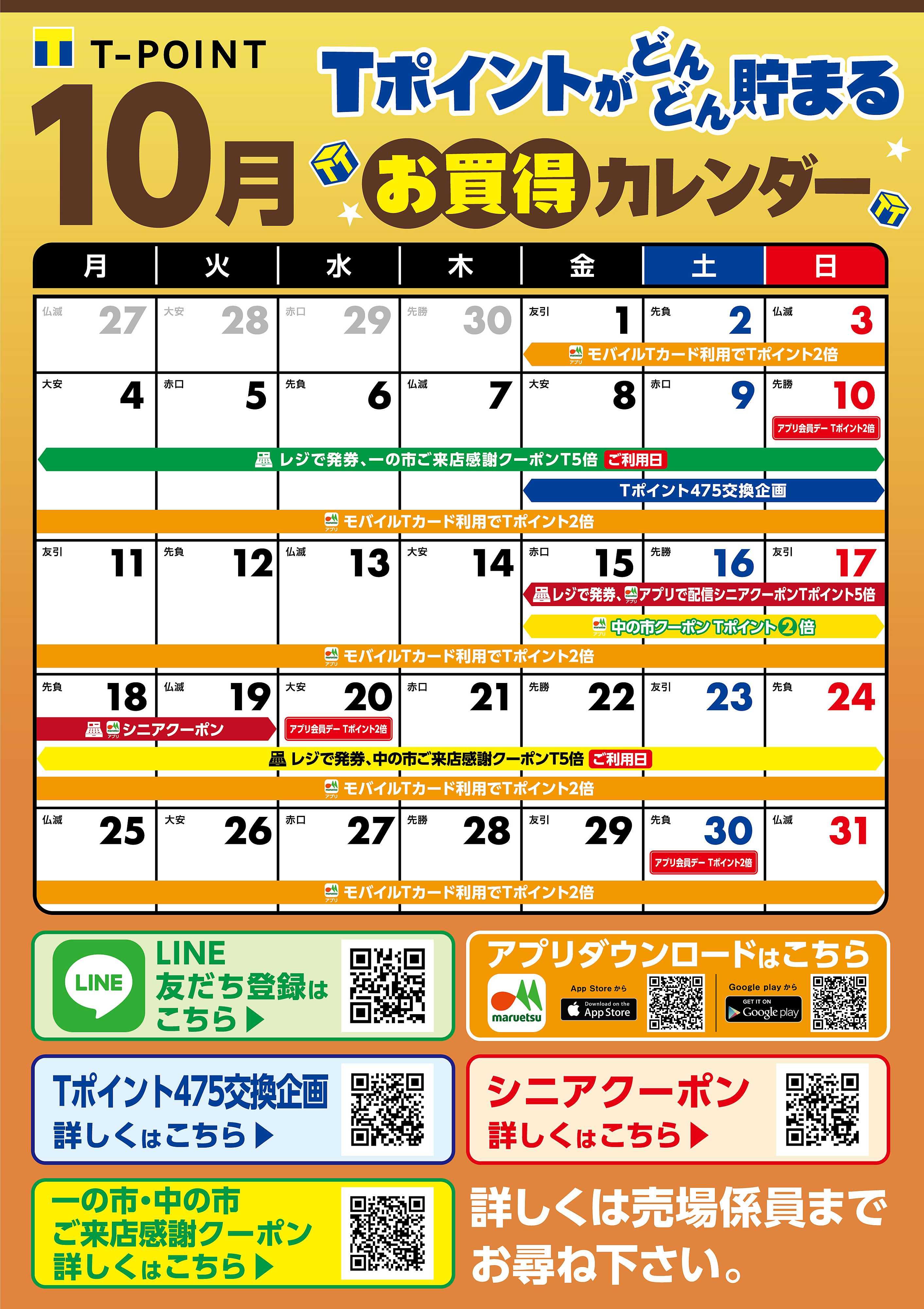 Compressed 1001 calendar raiten%e8%a1%a8