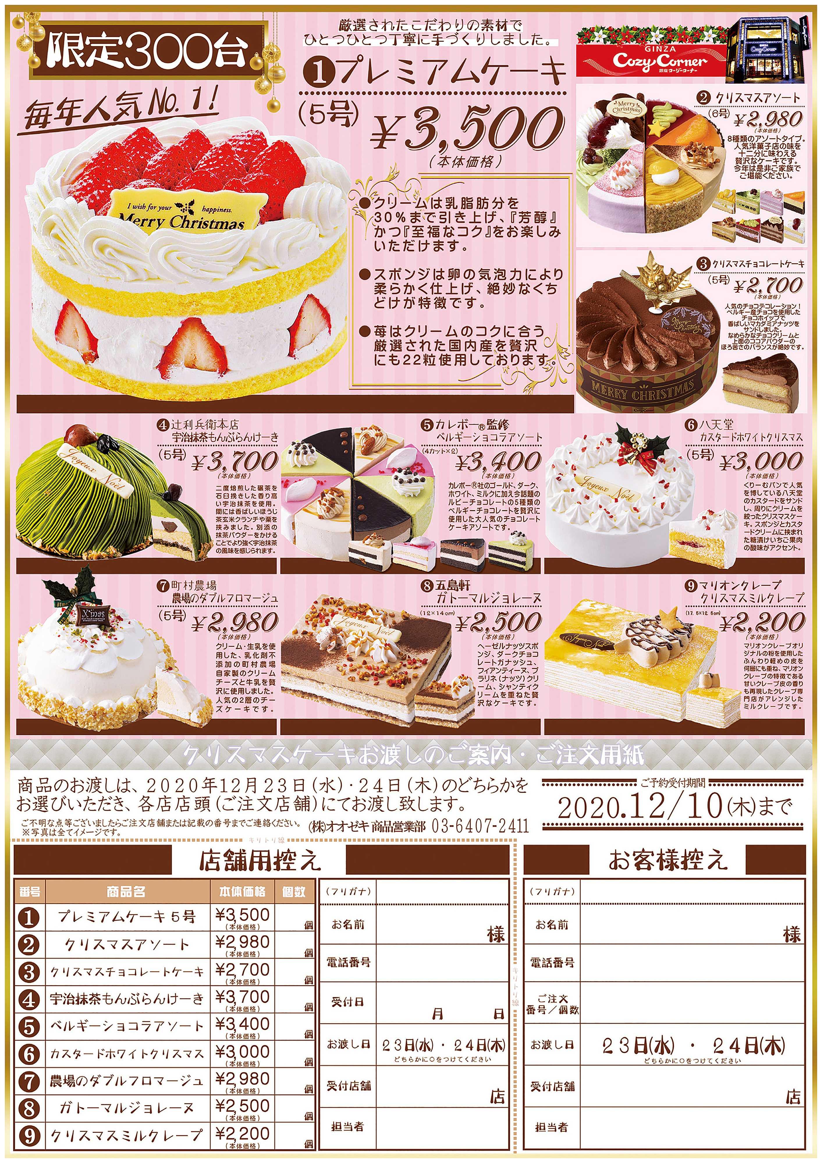 オオゼキ Chrismas Cake2020