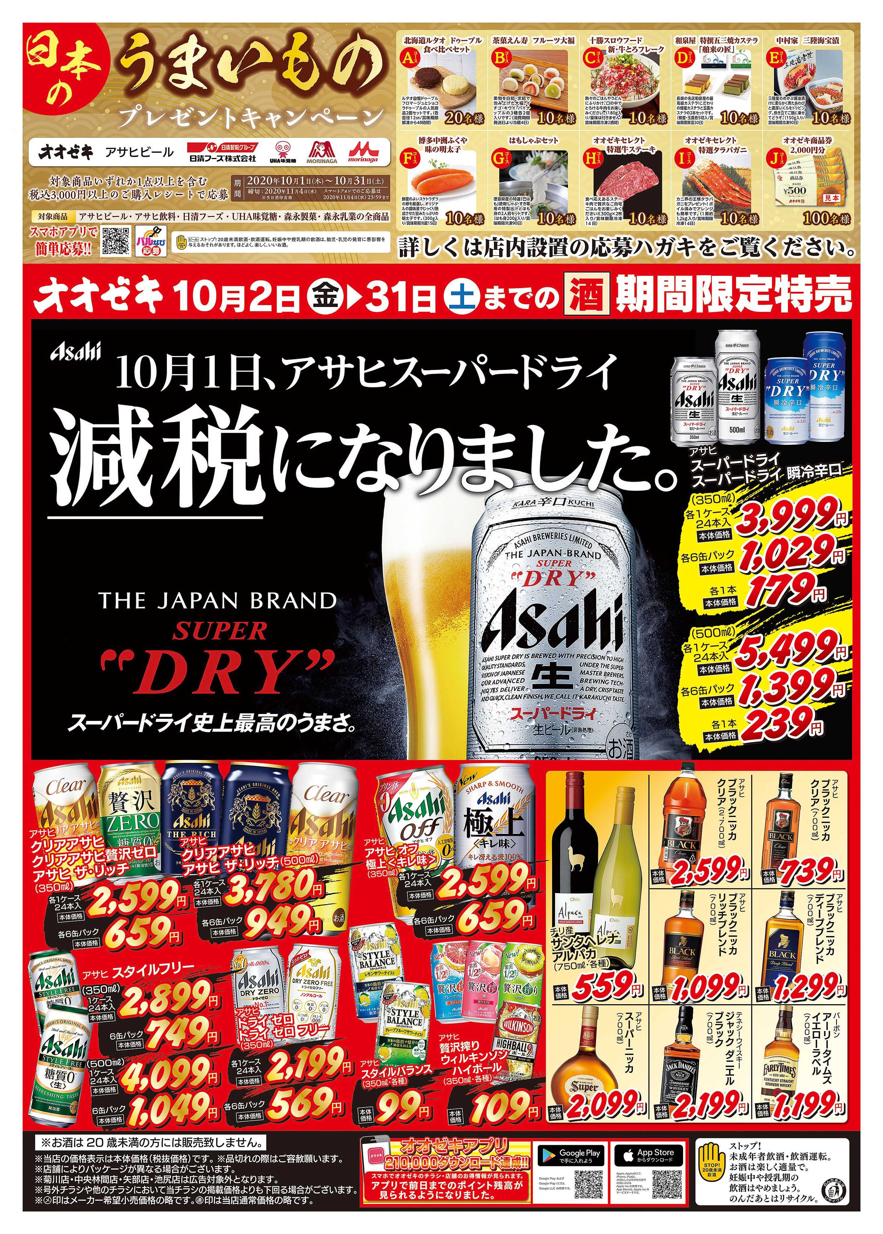 オオゼキ 10/2(金)~31(土) 酒 期間限定特売
