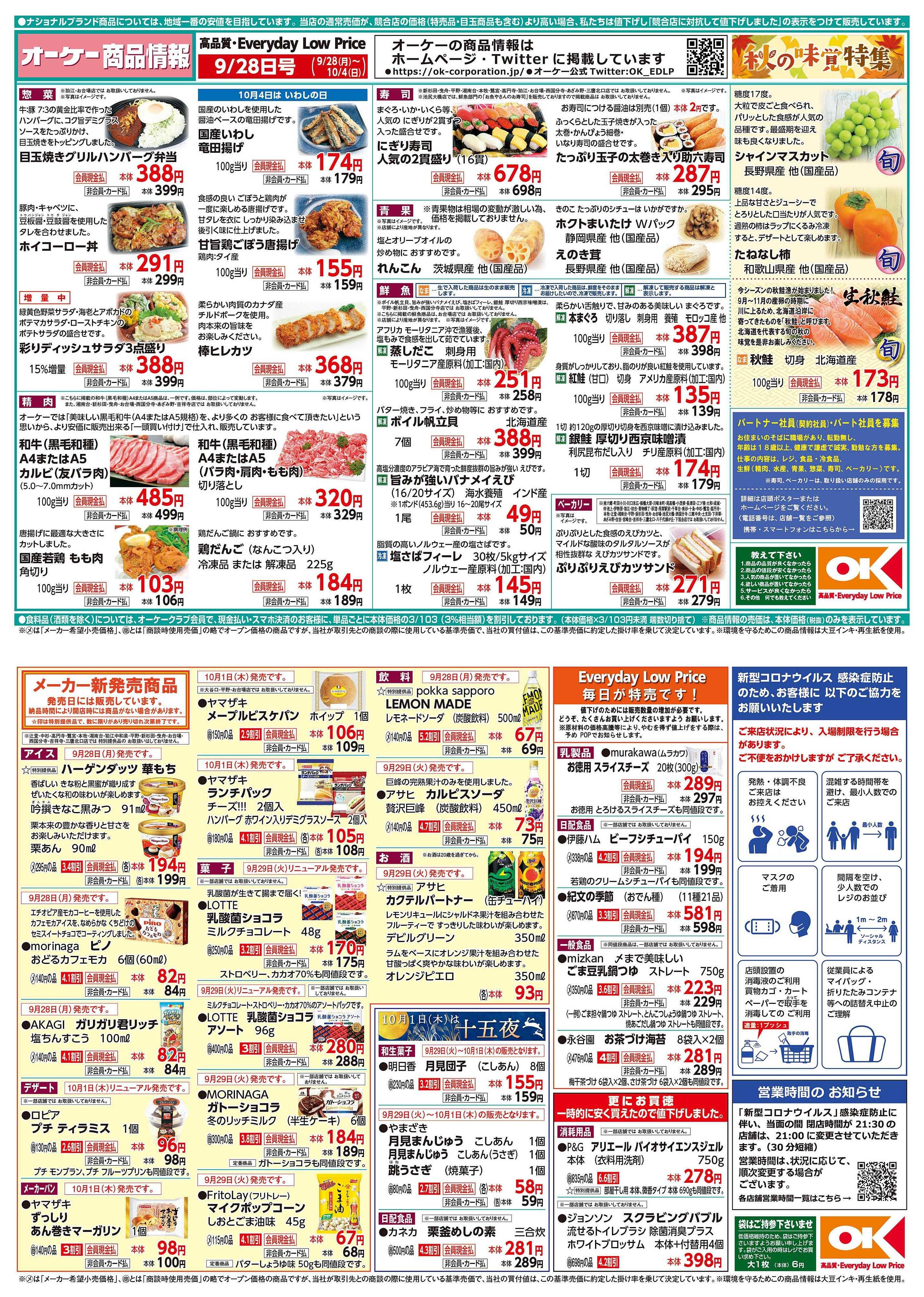 オーケー 商品情報紙9月28日号
