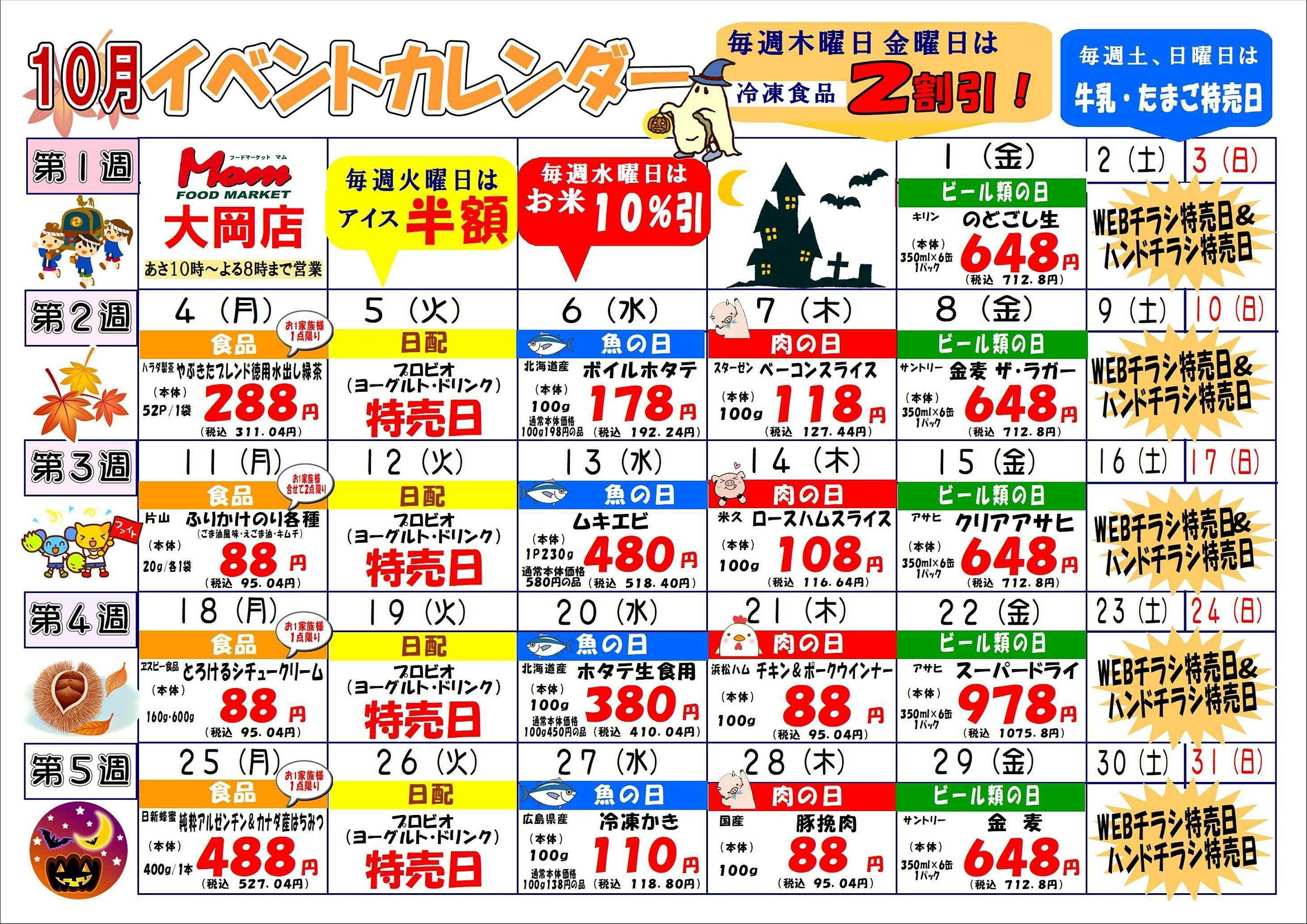 フードマーケット マム マム大岡店イベントカレンダー