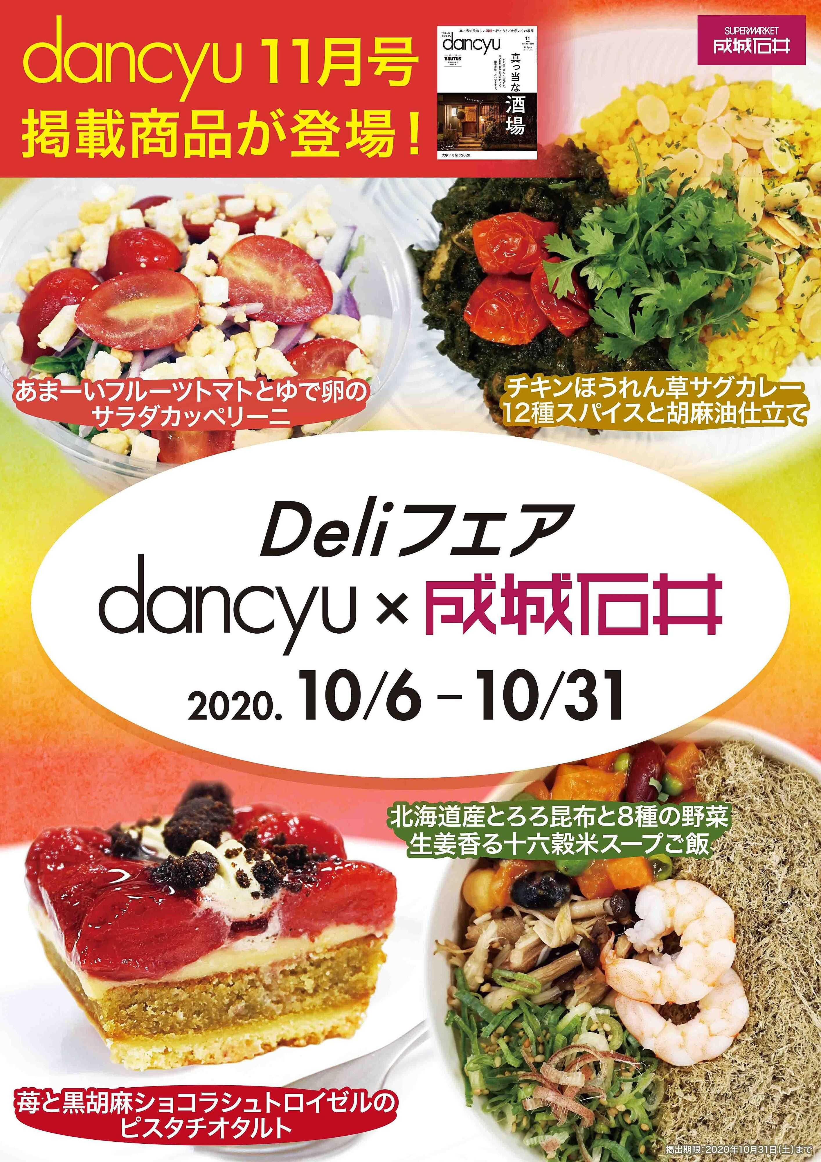成城石井 <dancyu×成城石井 Deliフェア>開催!