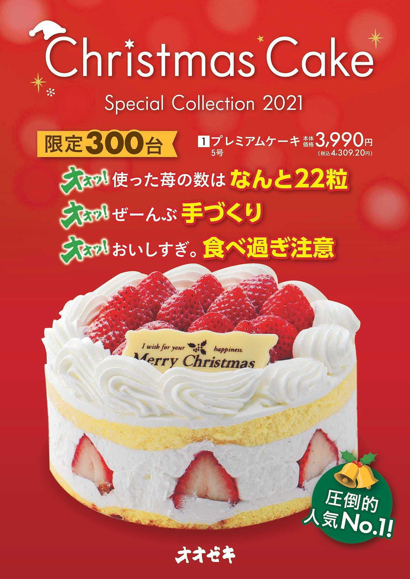 オオゼキ 【こだわりのクリスマスケーキ予約受付中】
